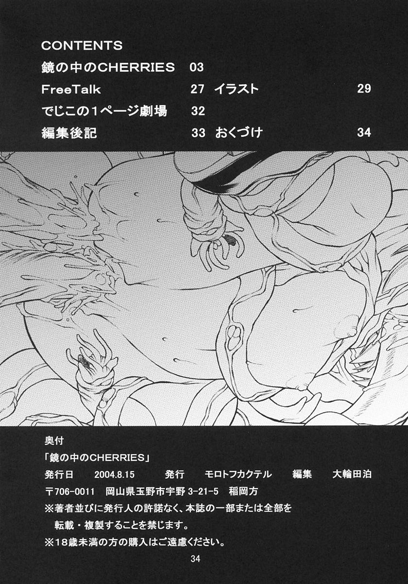 Kagami no Naka no CHERRIES 32