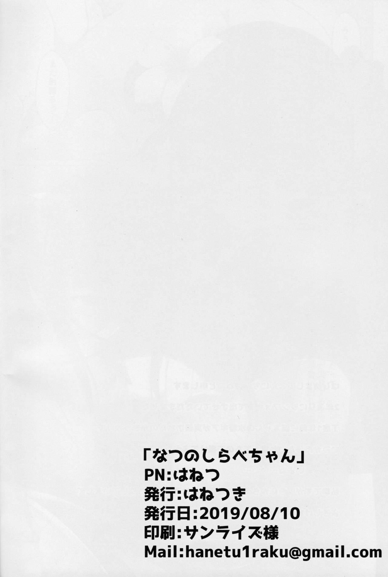 Natsuno Shirabe-chan 17
