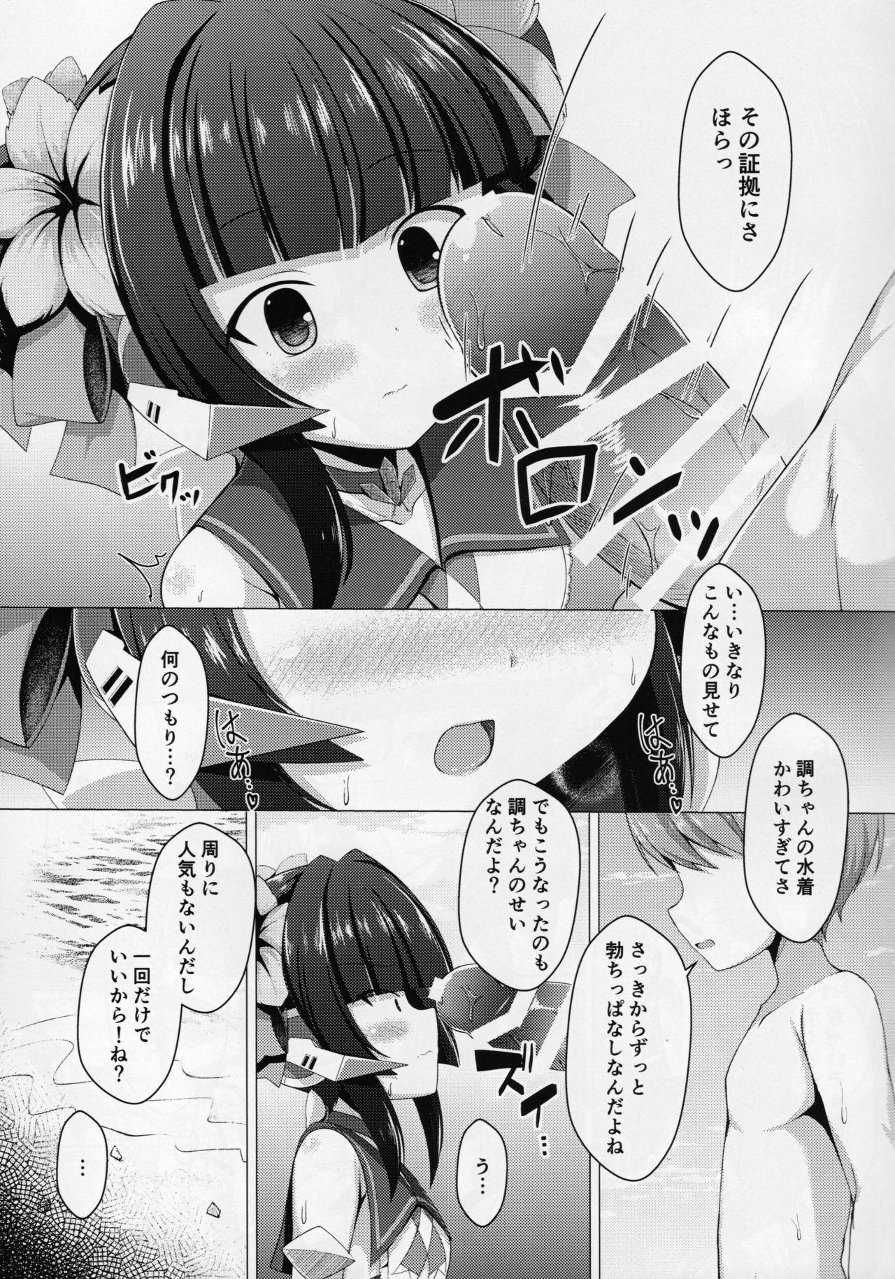 Natsuno Shirabe-chan 4