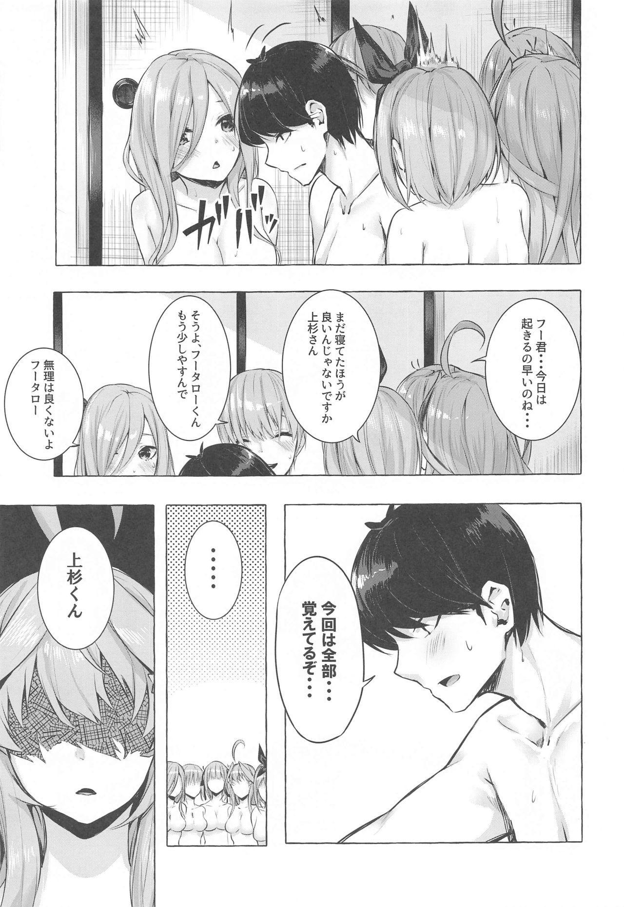 Hanayome no Kakuritsu 33