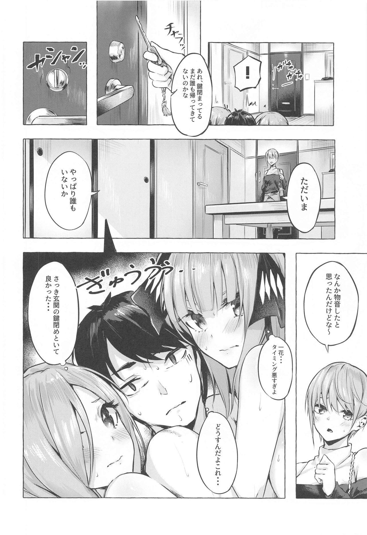Hanayome no Kakuritsu 8