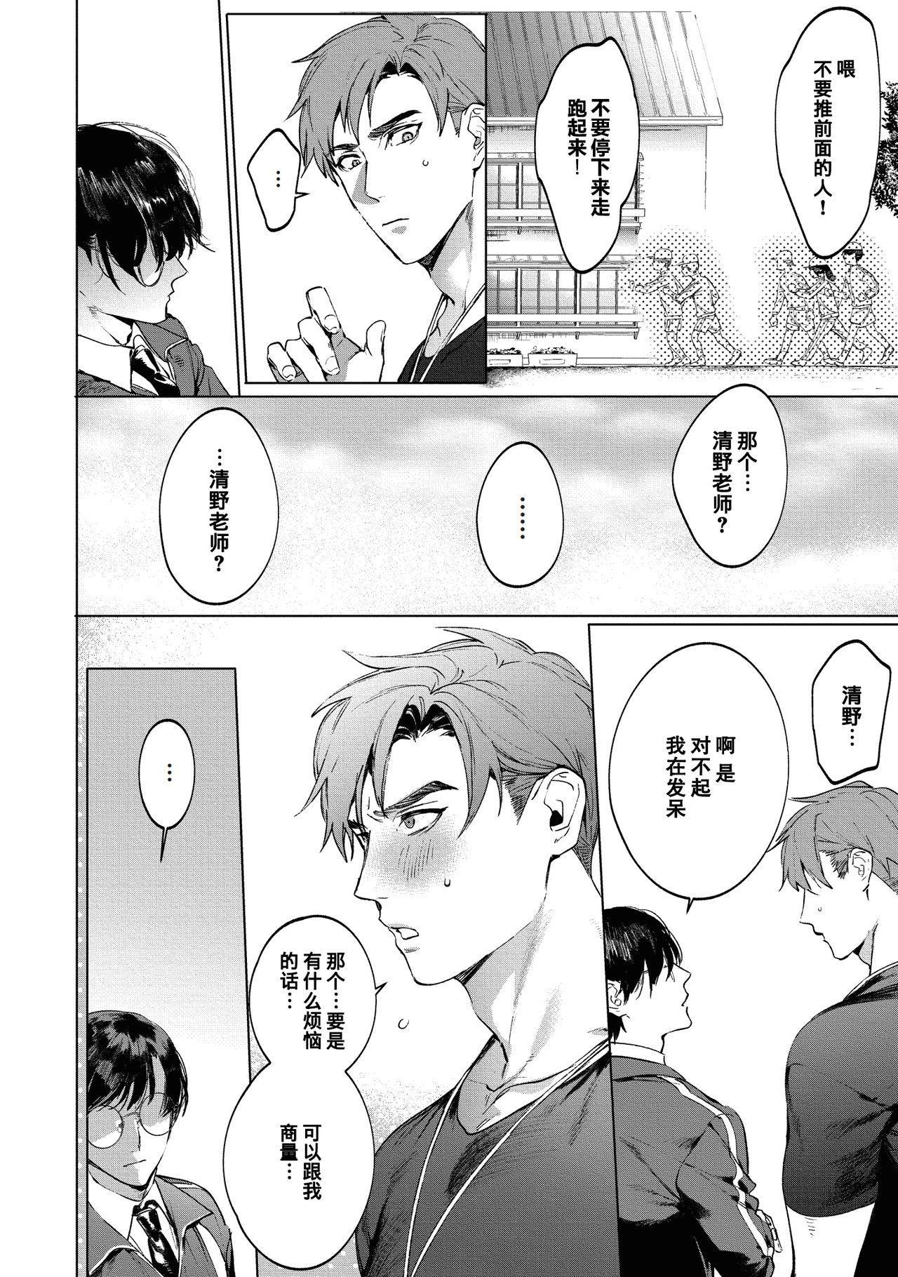 Sensei wa Benki ja Arimasen.3 | 老师不是便器。3 9