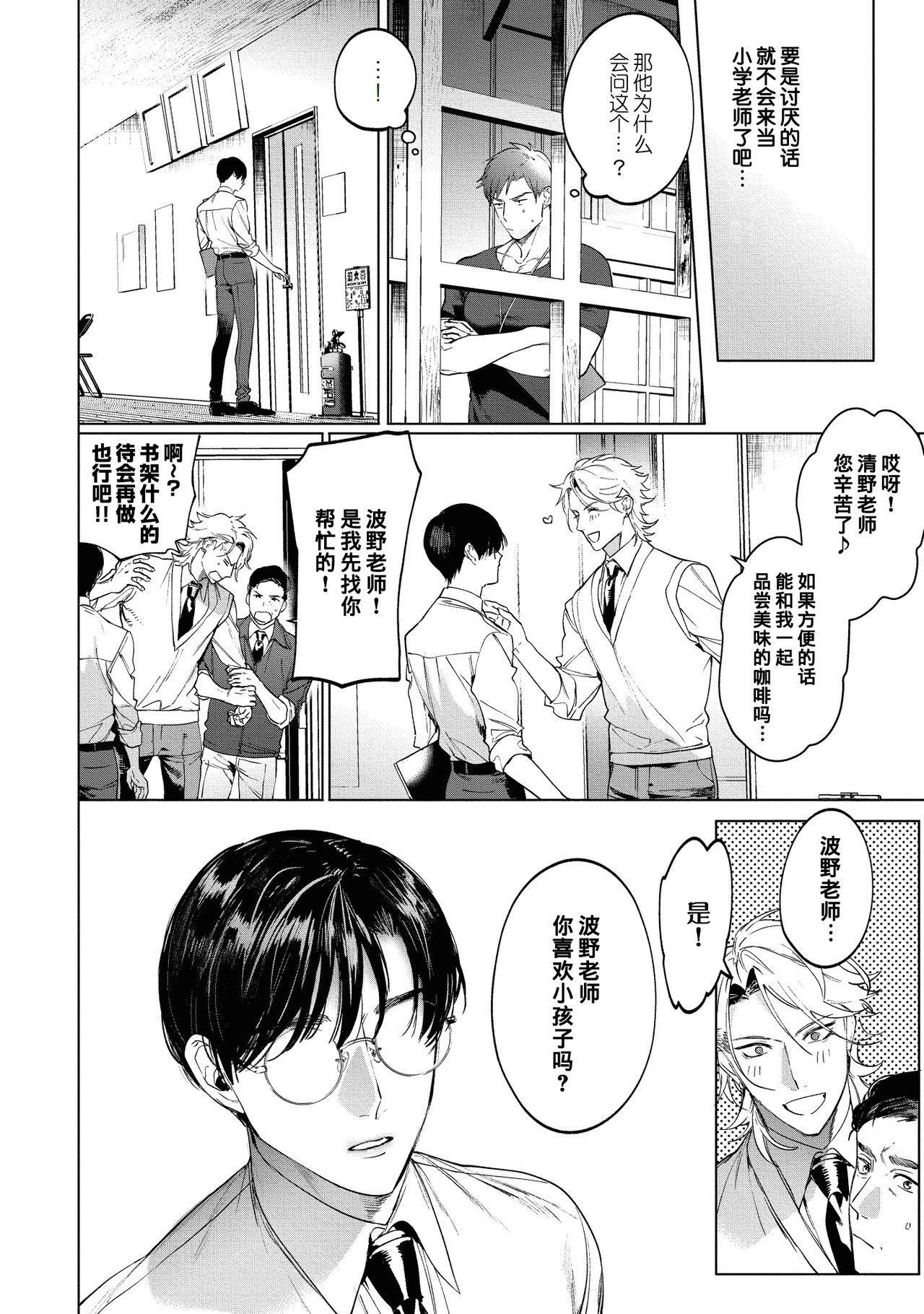 Sensei wa Benki ja Arimasen.3 | 老师不是便器。3 11