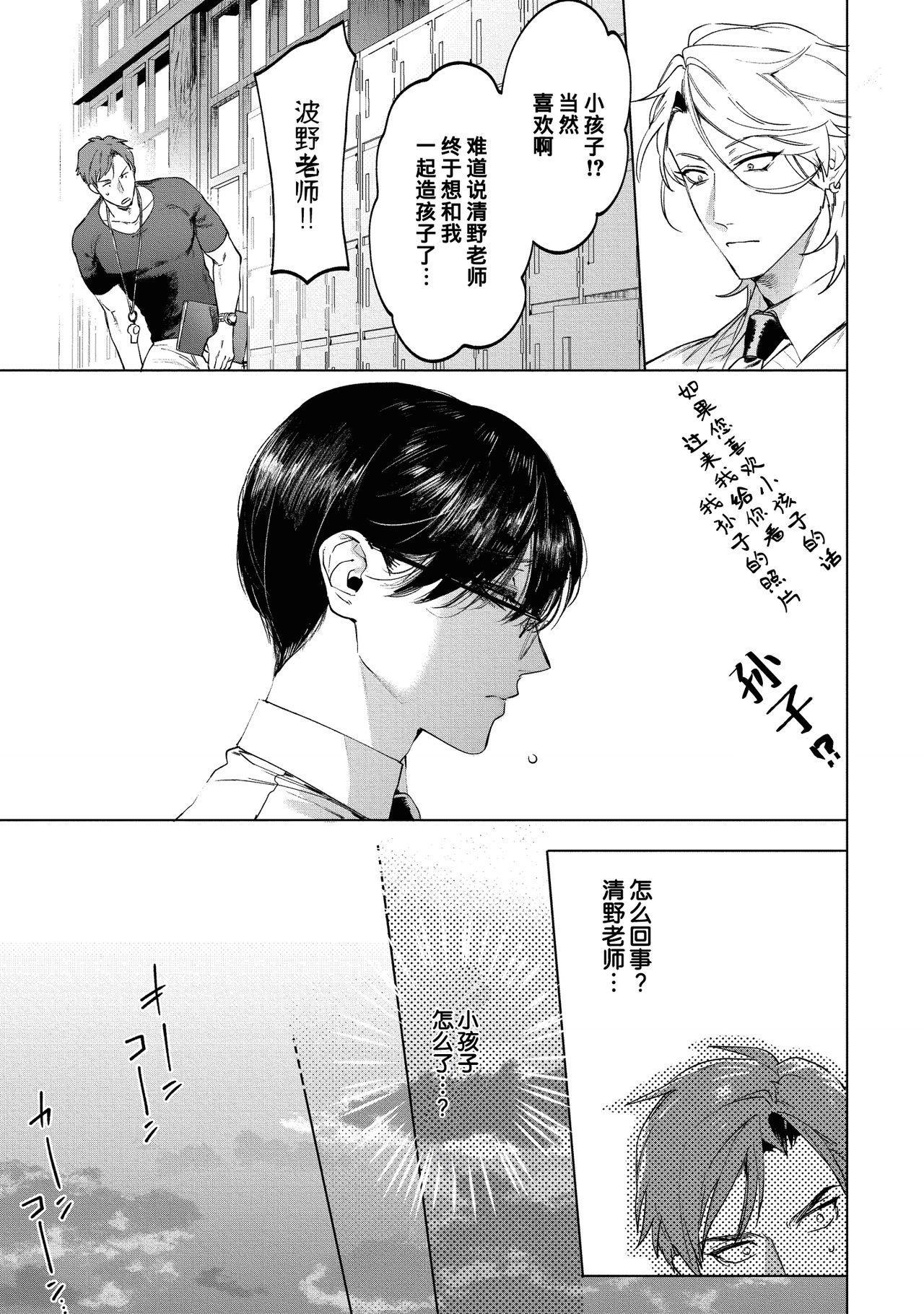 Sensei wa Benki ja Arimasen.3 | 老师不是便器。3 12