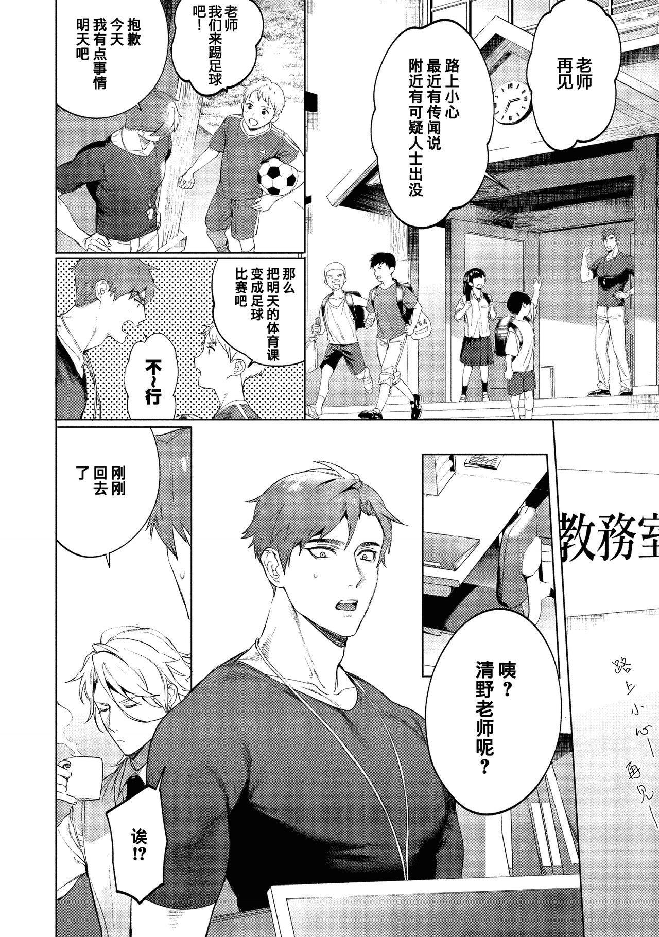 Sensei wa Benki ja Arimasen.3 | 老师不是便器。3 13