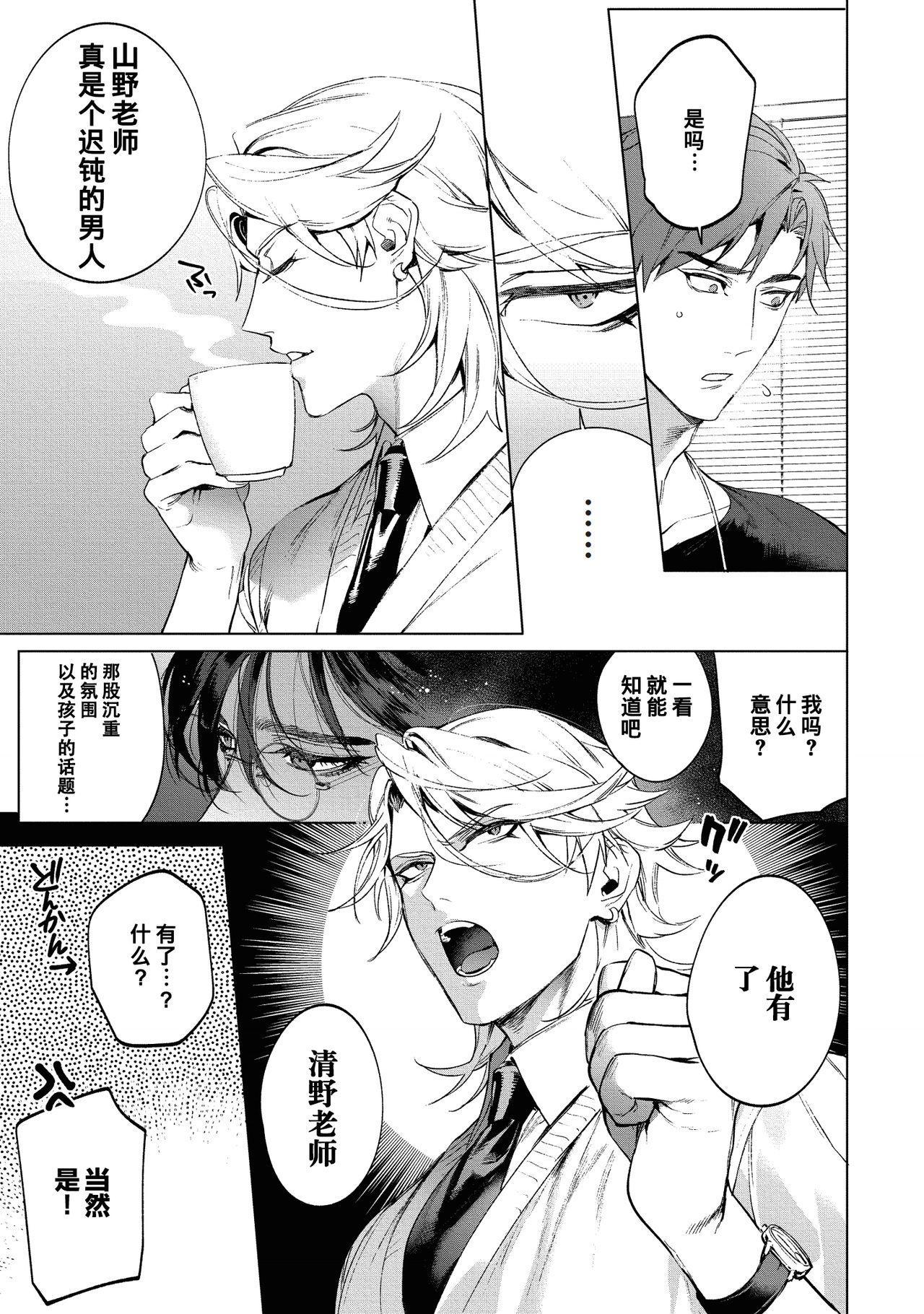 Sensei wa Benki ja Arimasen.3 | 老师不是便器。3 14