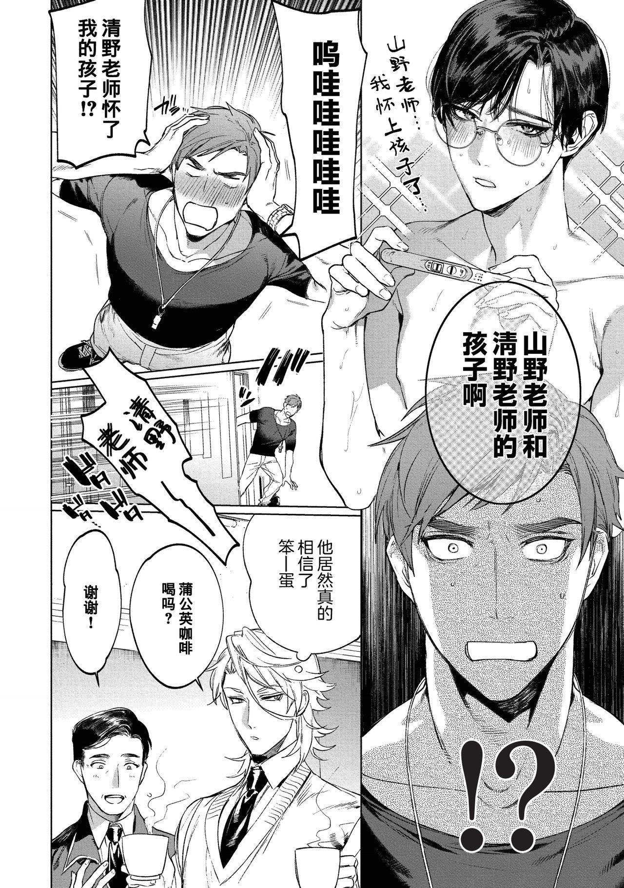 Sensei wa Benki ja Arimasen.3 | 老师不是便器。3 15