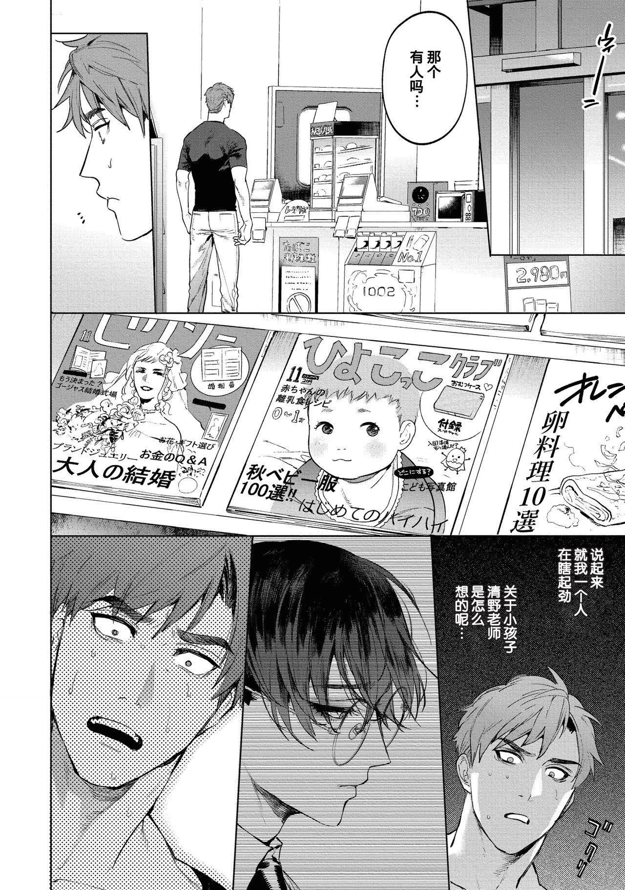 Sensei wa Benki ja Arimasen.3 | 老师不是便器。3 17