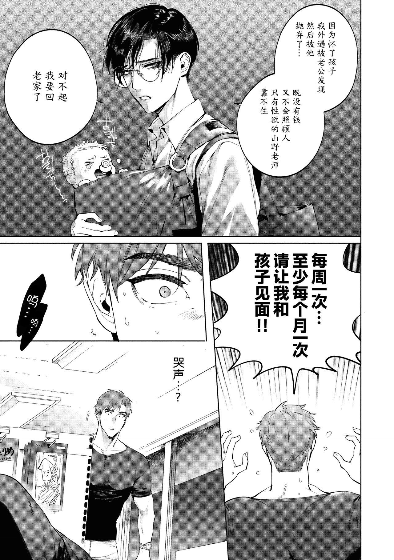 Sensei wa Benki ja Arimasen.3 | 老师不是便器。3 18
