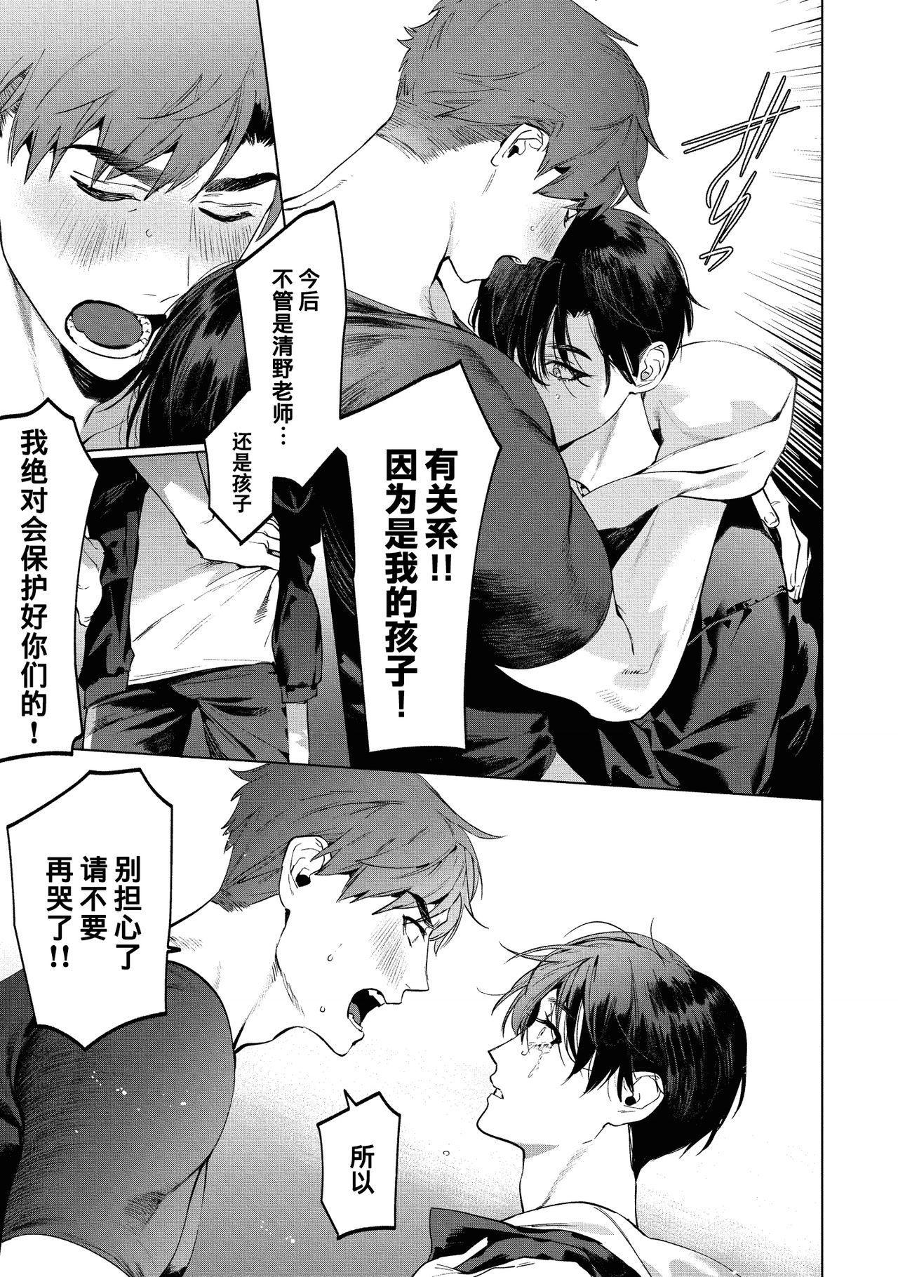 Sensei wa Benki ja Arimasen.3 | 老师不是便器。3 22