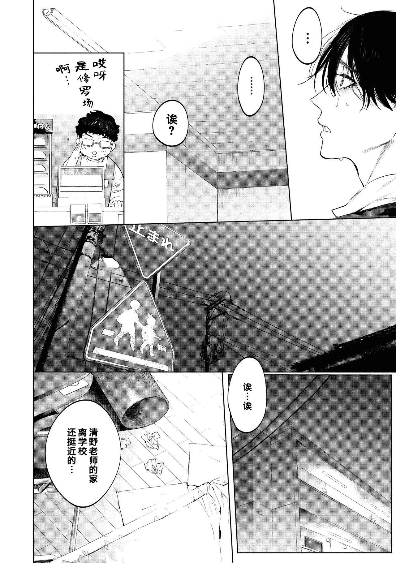 Sensei wa Benki ja Arimasen.3 | 老师不是便器。3 23