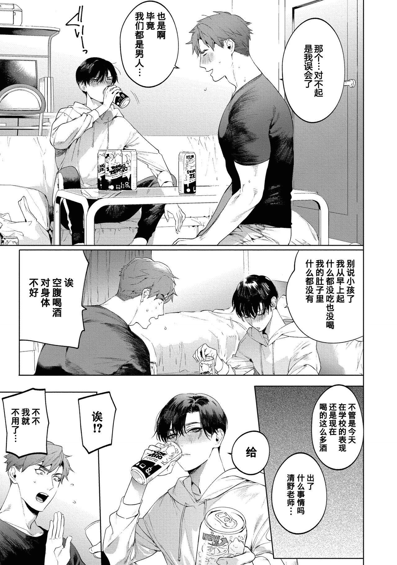 Sensei wa Benki ja Arimasen.3 | 老师不是便器。3 24