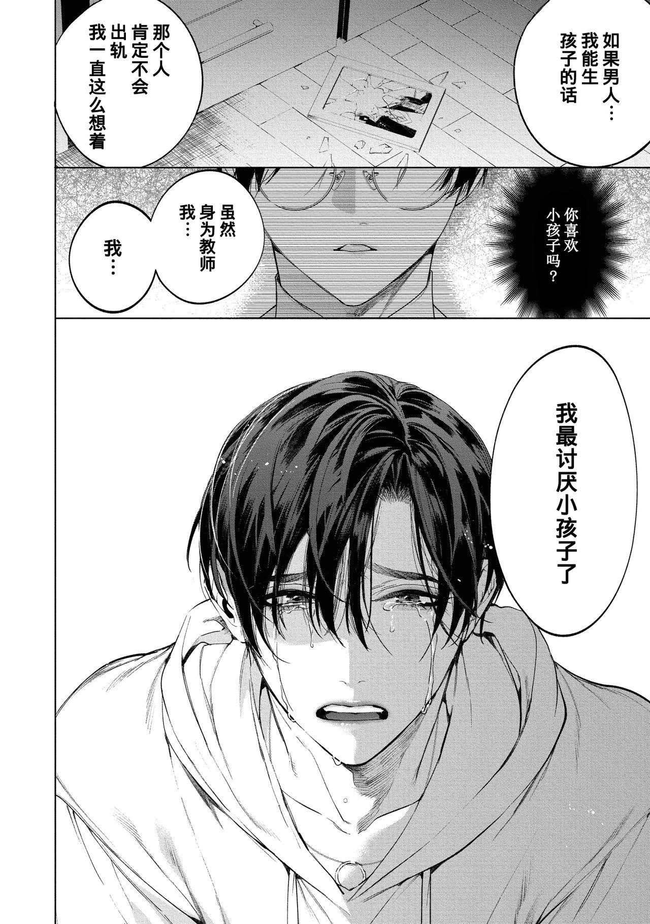 Sensei wa Benki ja Arimasen.3 | 老师不是便器。3 29