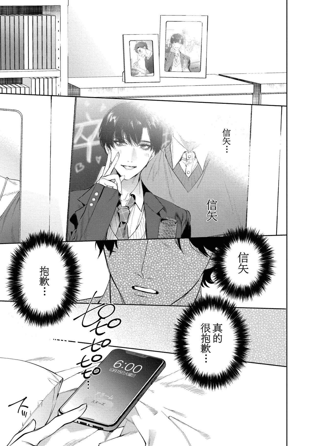 Sensei wa Benki ja Arimasen.3 | 老师不是便器。3 4