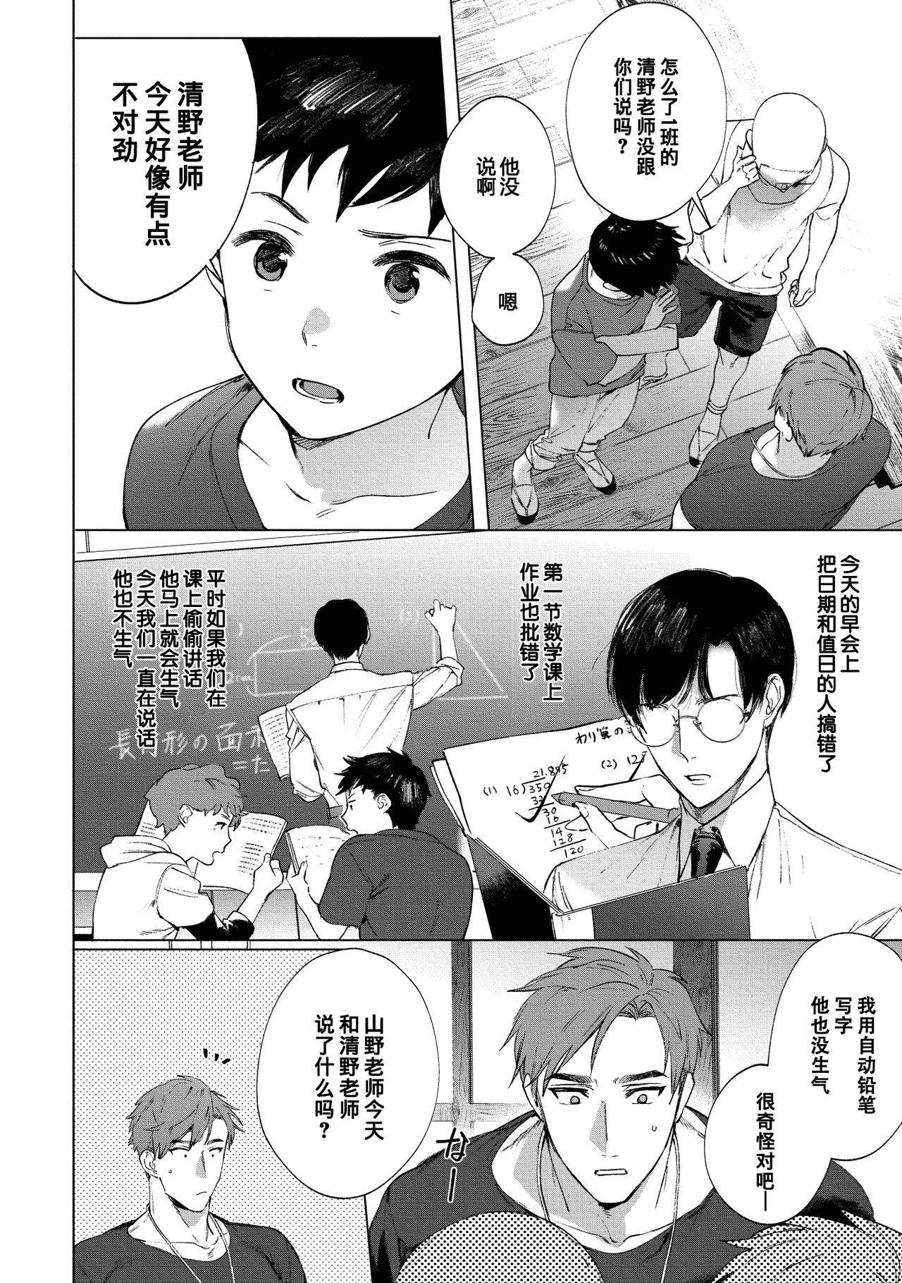 Sensei wa Benki ja Arimasen.3 | 老师不是便器。3 7
