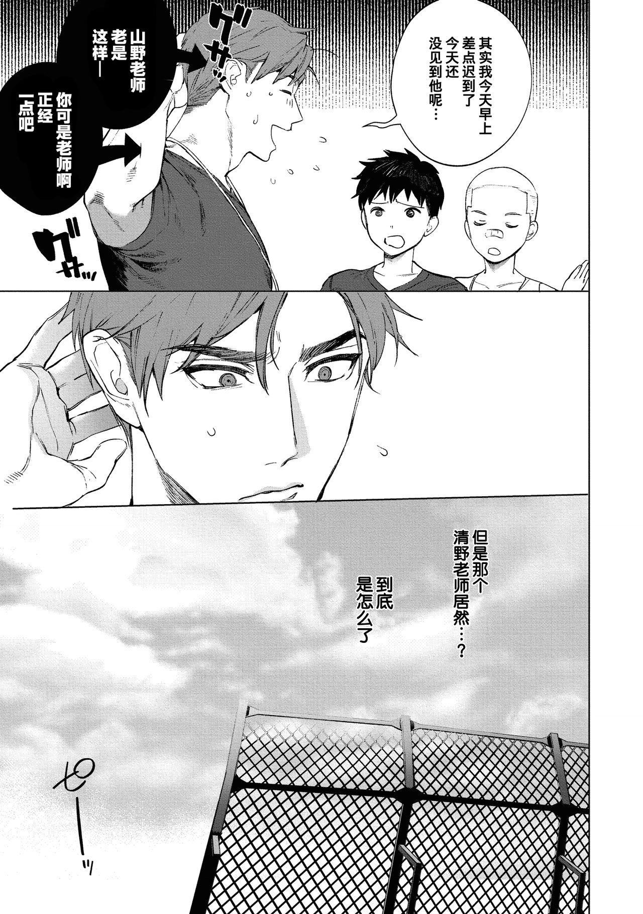 Sensei wa Benki ja Arimasen.3 | 老师不是便器。3 8