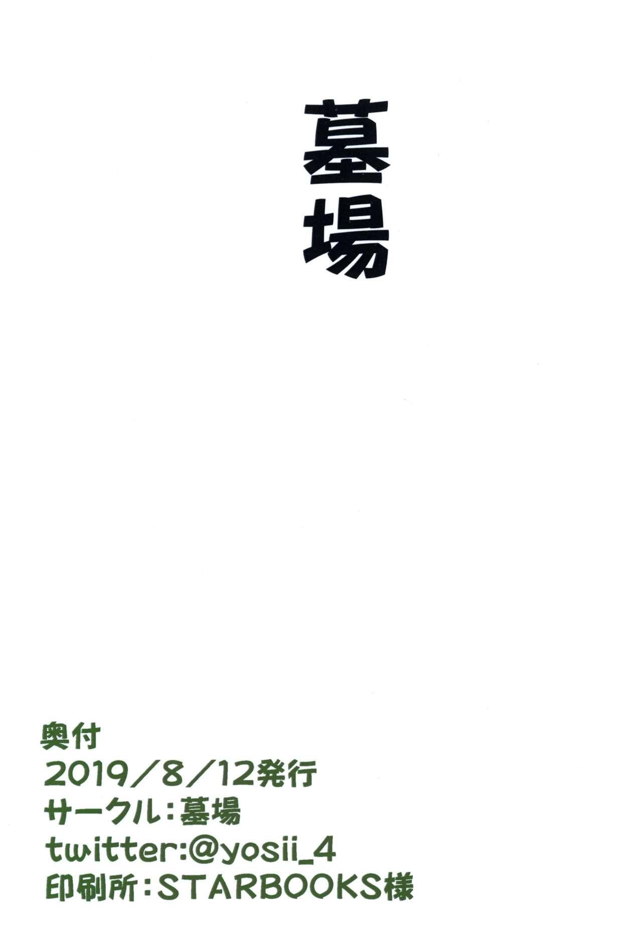 Tokonatsu 23