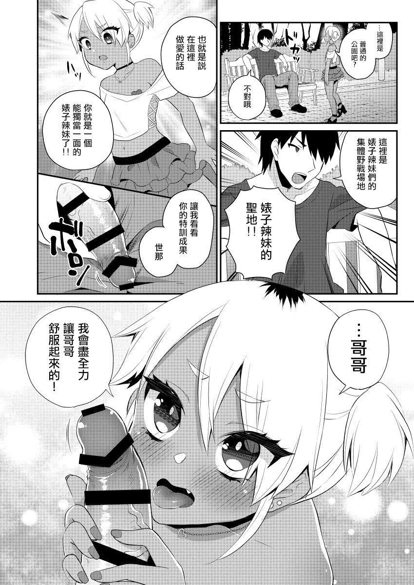Mezase!! Nii-chan Senyou Bitch Gal   目標!!哥哥專用婊子辣妹 13