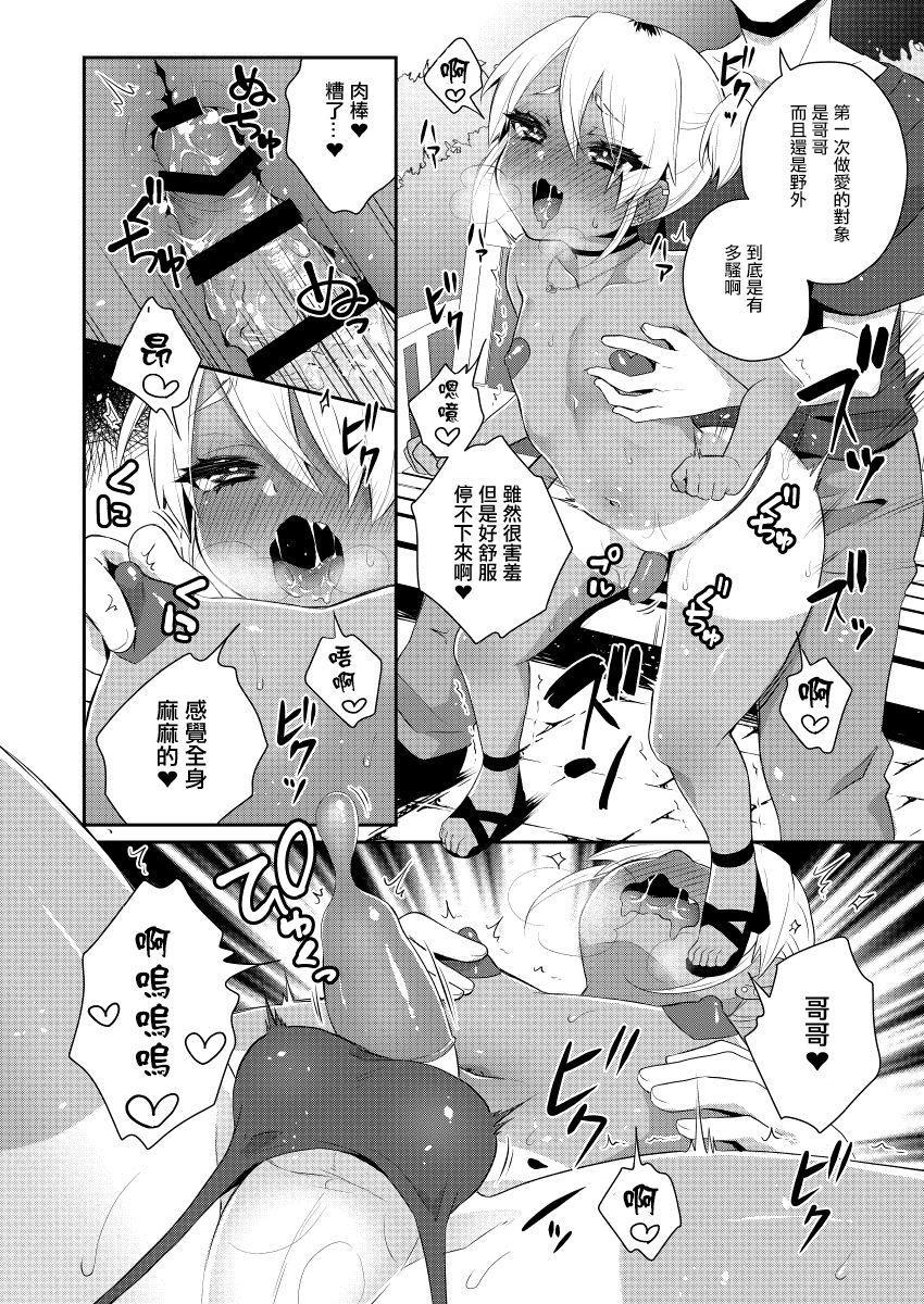 Mezase!! Nii-chan Senyou Bitch Gal   目標!!哥哥專用婊子辣妹 17