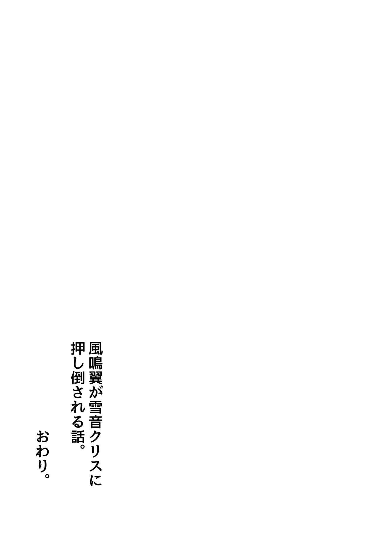Kazanari Tsubasa ga Yukine Chris ni Oshitaosareru Hanashi. 31