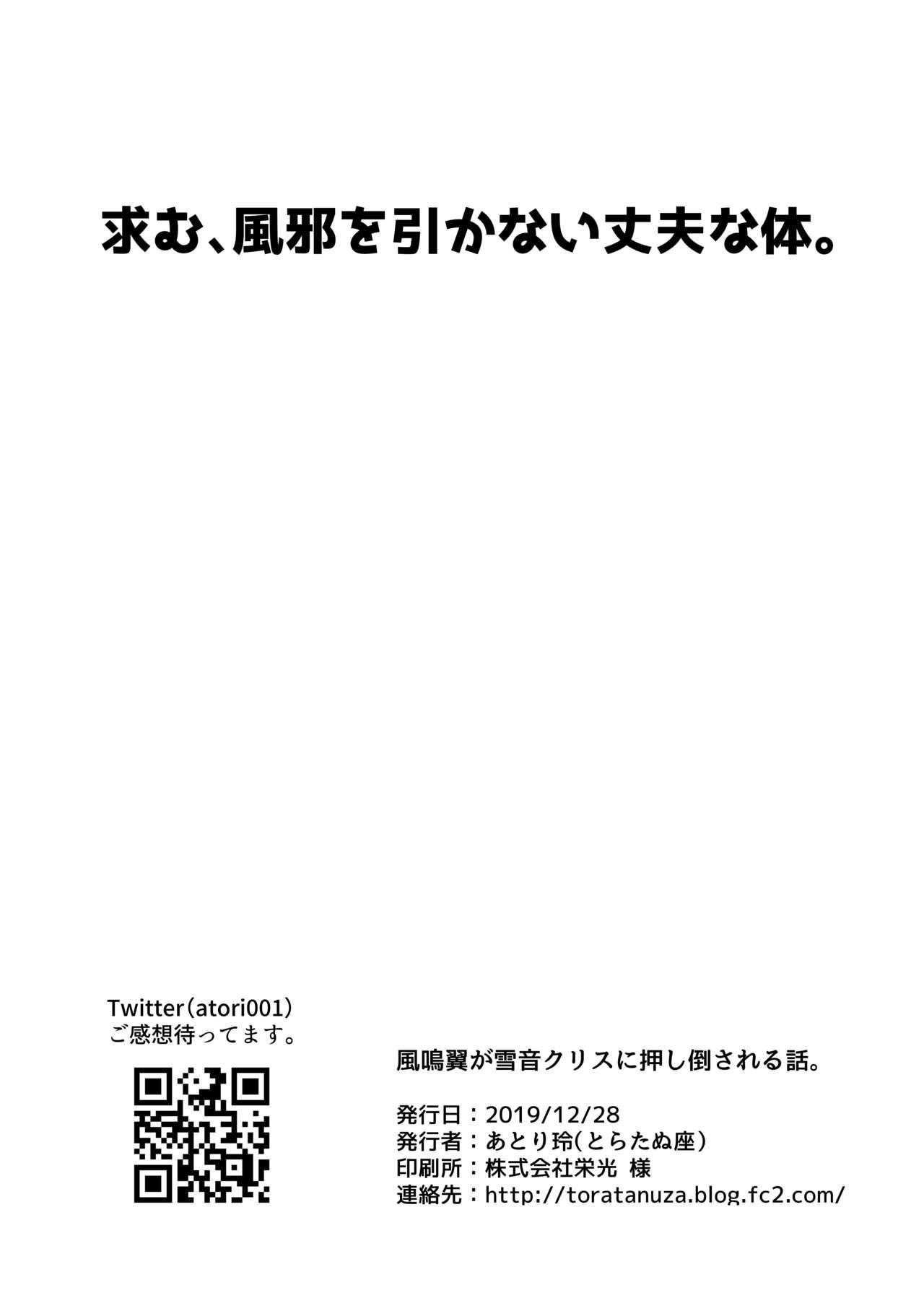 Kazanari Tsubasa ga Yukine Chris ni Oshitaosareru Hanashi. 32