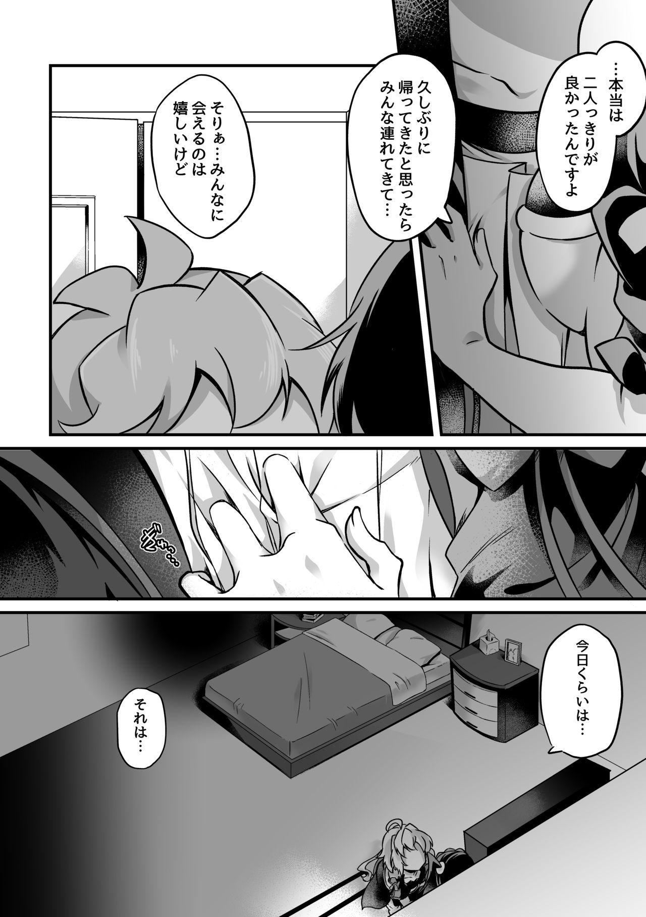 Kazanari Tsubasa ga Yukine Chris ni Oshitaosareru Hanashi. 4