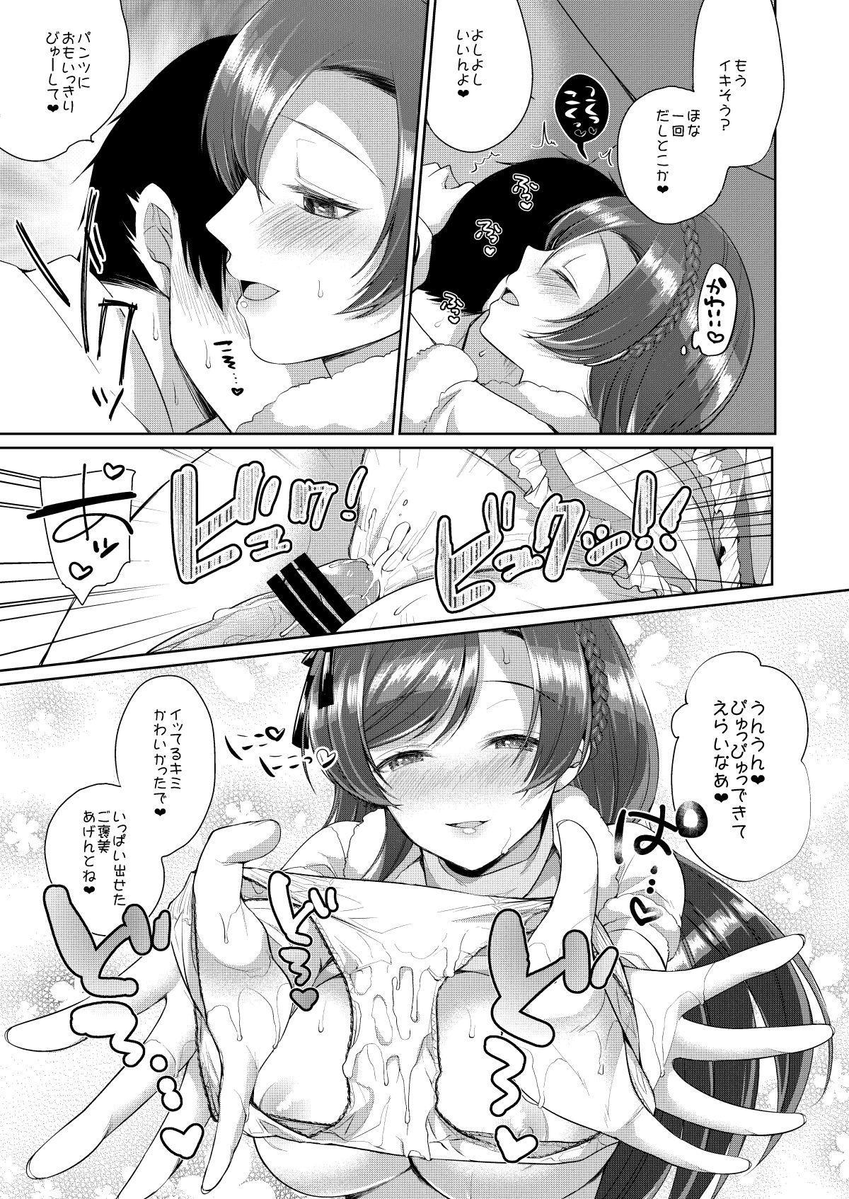Nozomi to Icha Love Ecchi 4