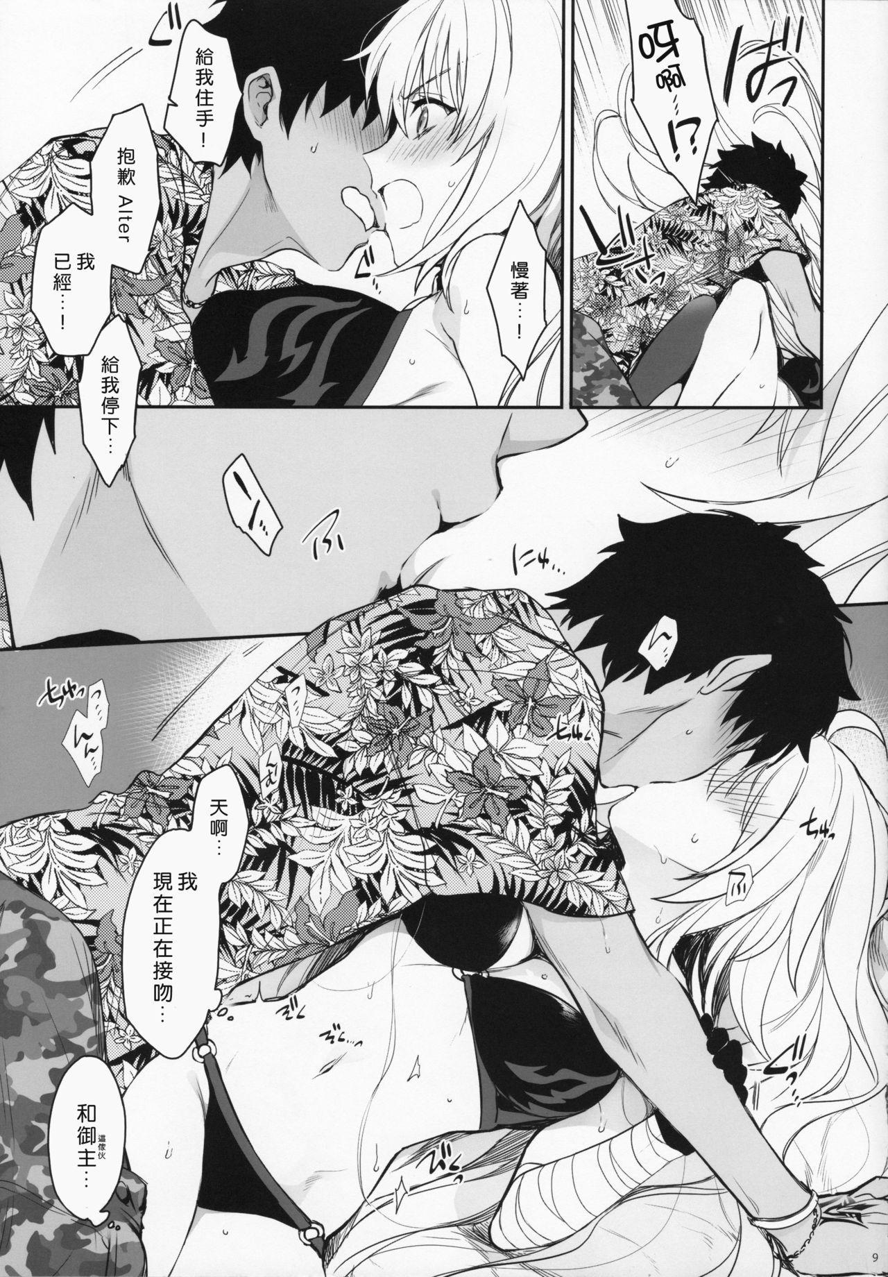Sakusha Shuzaichuu ni Tsuki... 7