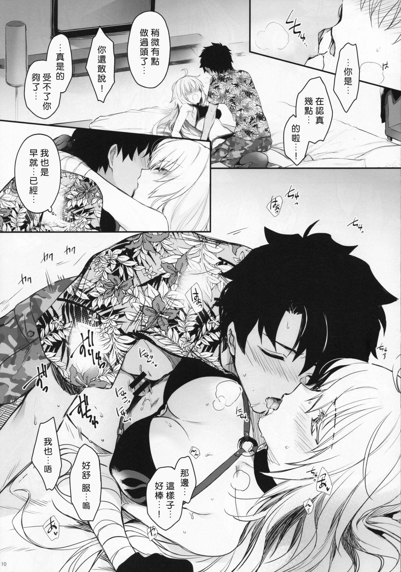 Sakusha Shuzaichuu ni Tsuki... 8