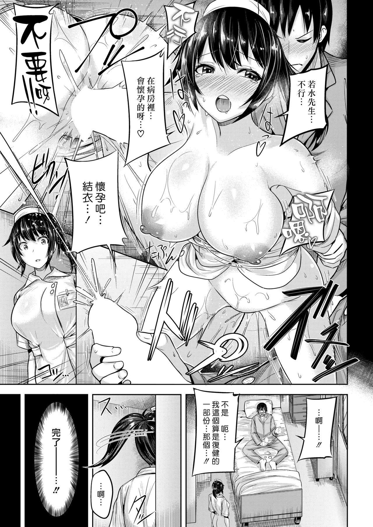 Ikinuki Hospital   爽一發醫院 2