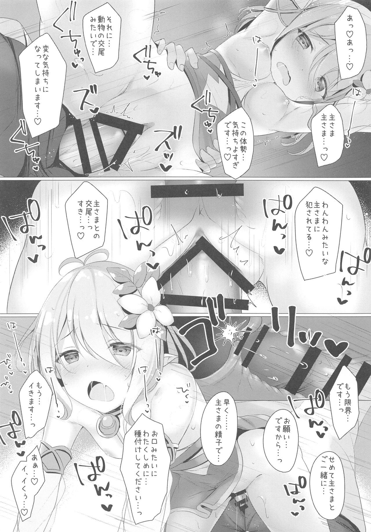 (C97) [Twilight Road (Tomo)] Kokkoro-chan to Connect Shitai! -Re:Dive‐ (Princess Connect! Re:Dive) 16