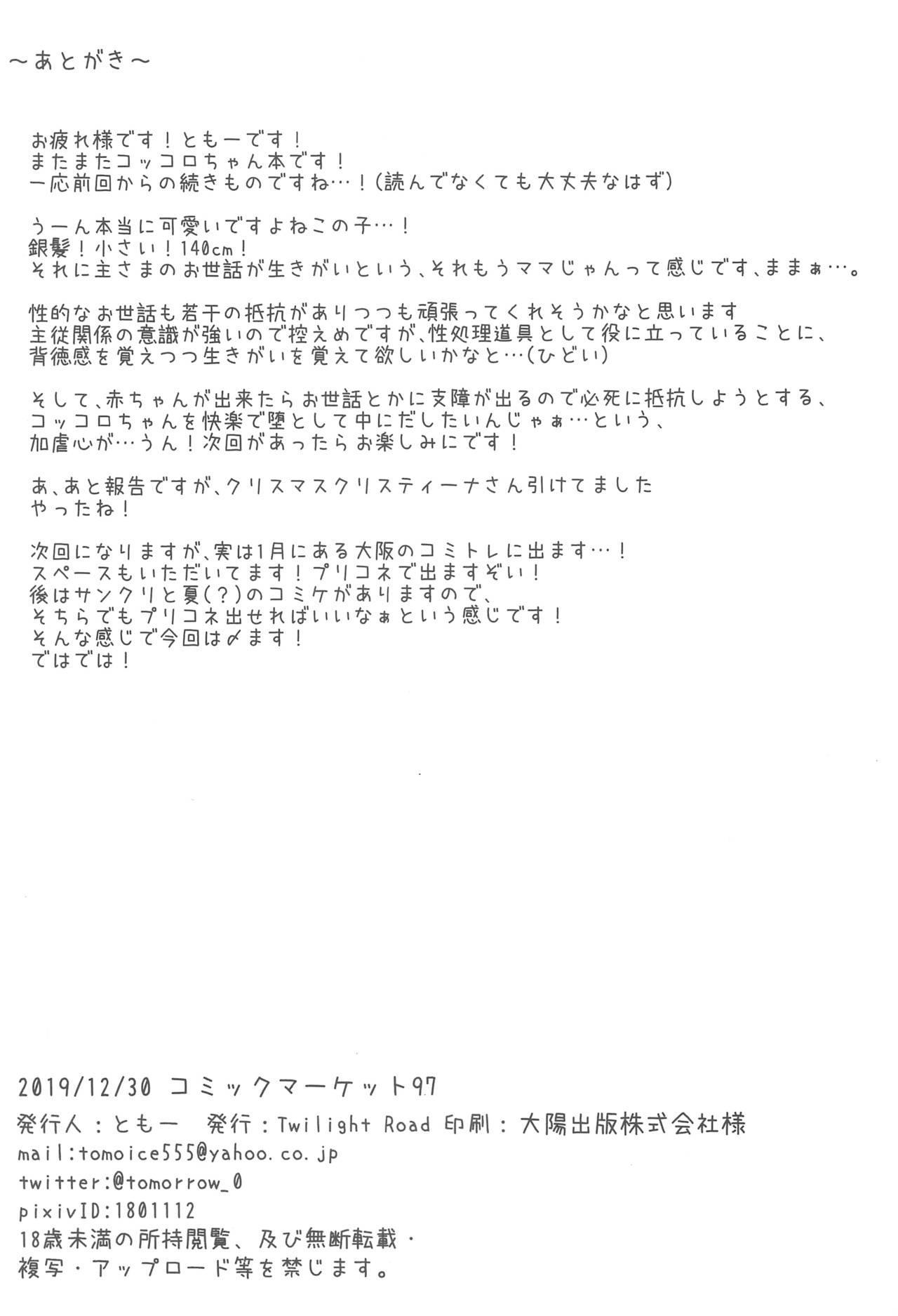 (C97) [Twilight Road (Tomo)] Kokkoro-chan to Connect Shitai! -Re:Dive‐ (Princess Connect! Re:Dive) 19