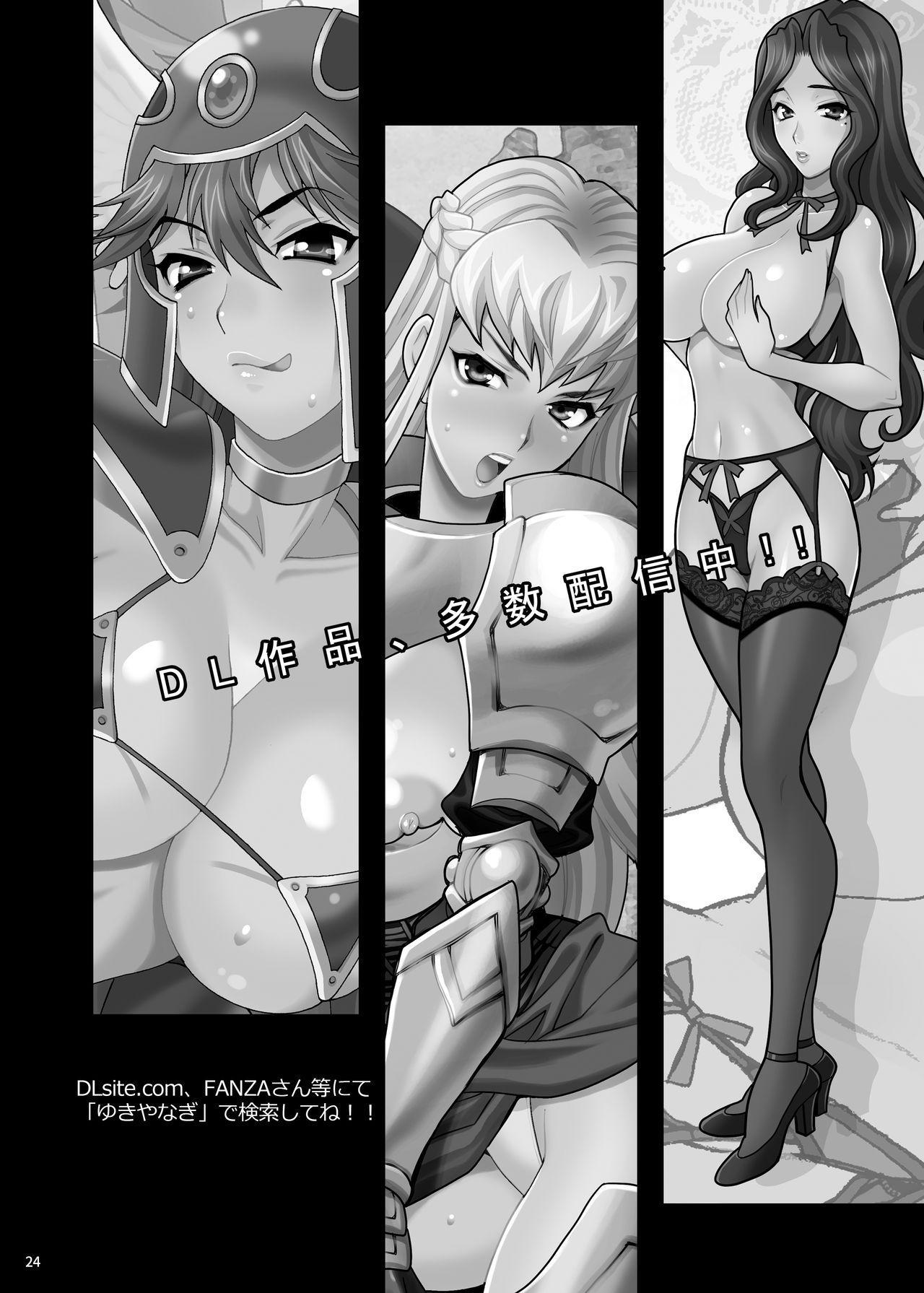 Yukiyanagi no Hon 43 Raishuu!! W Raikou Mama 21