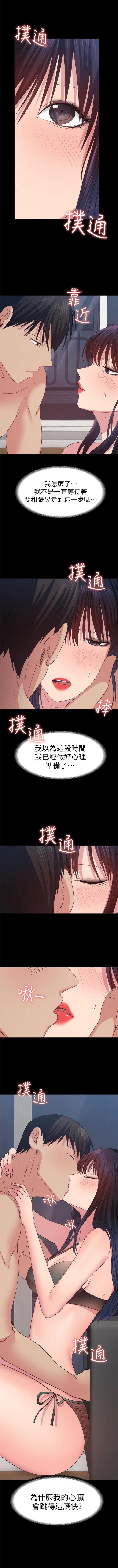 (周2)退货女友 1-23 中文翻译(更新中) 117