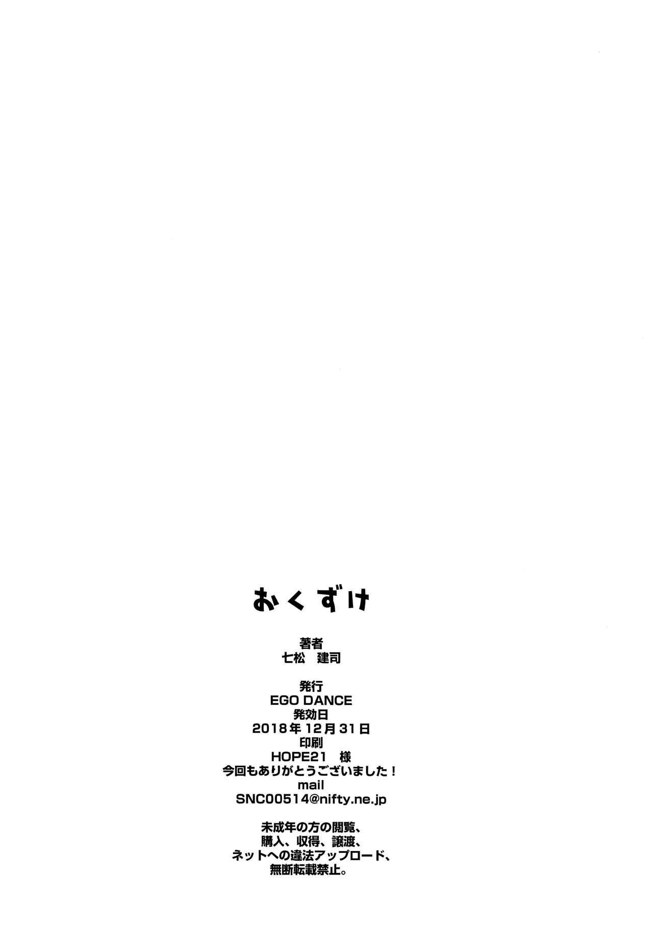 Chiisai Chinpo de Onii-chan Men shite Suimasendeshita 22