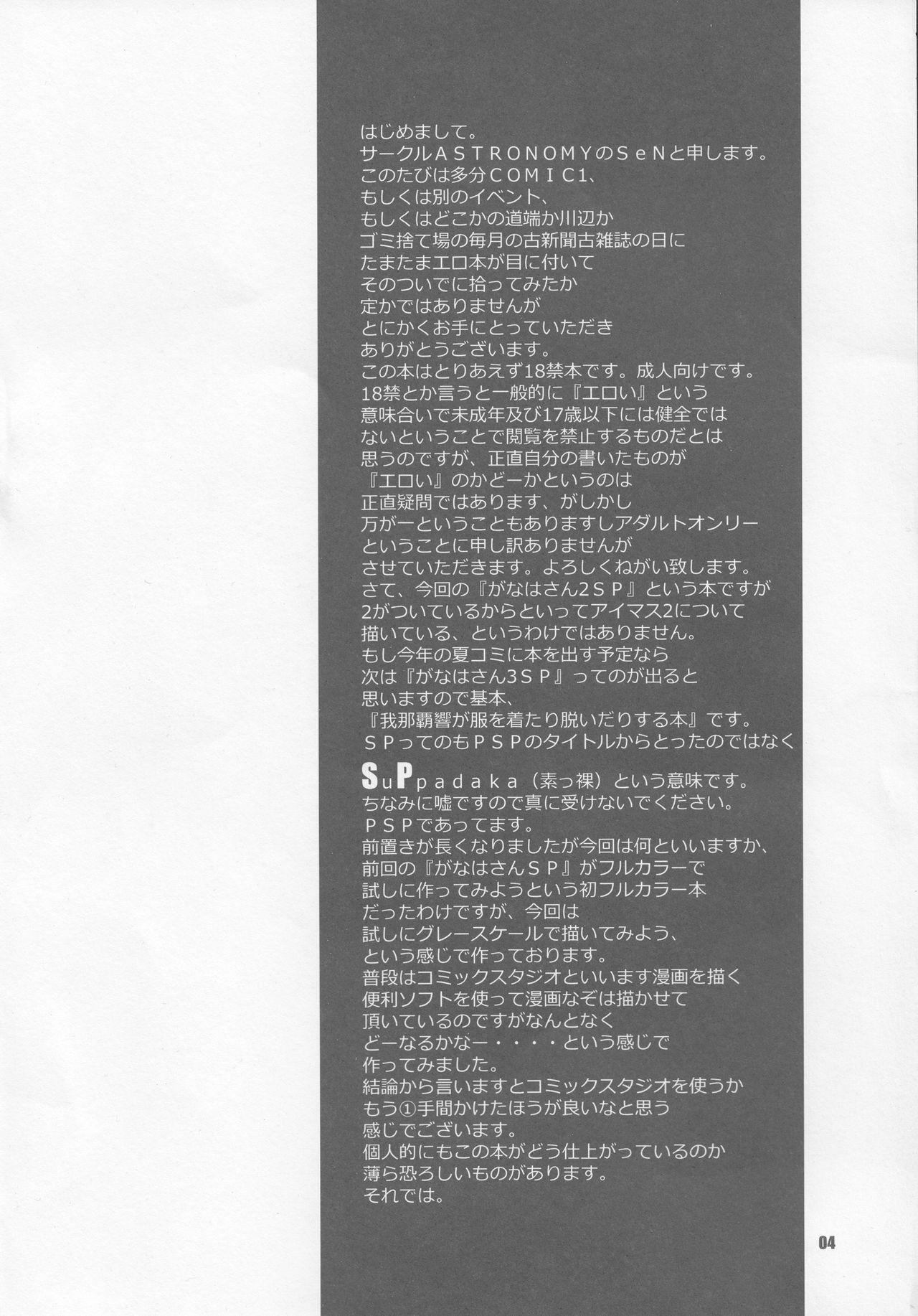 Ganaha-san SP2 1