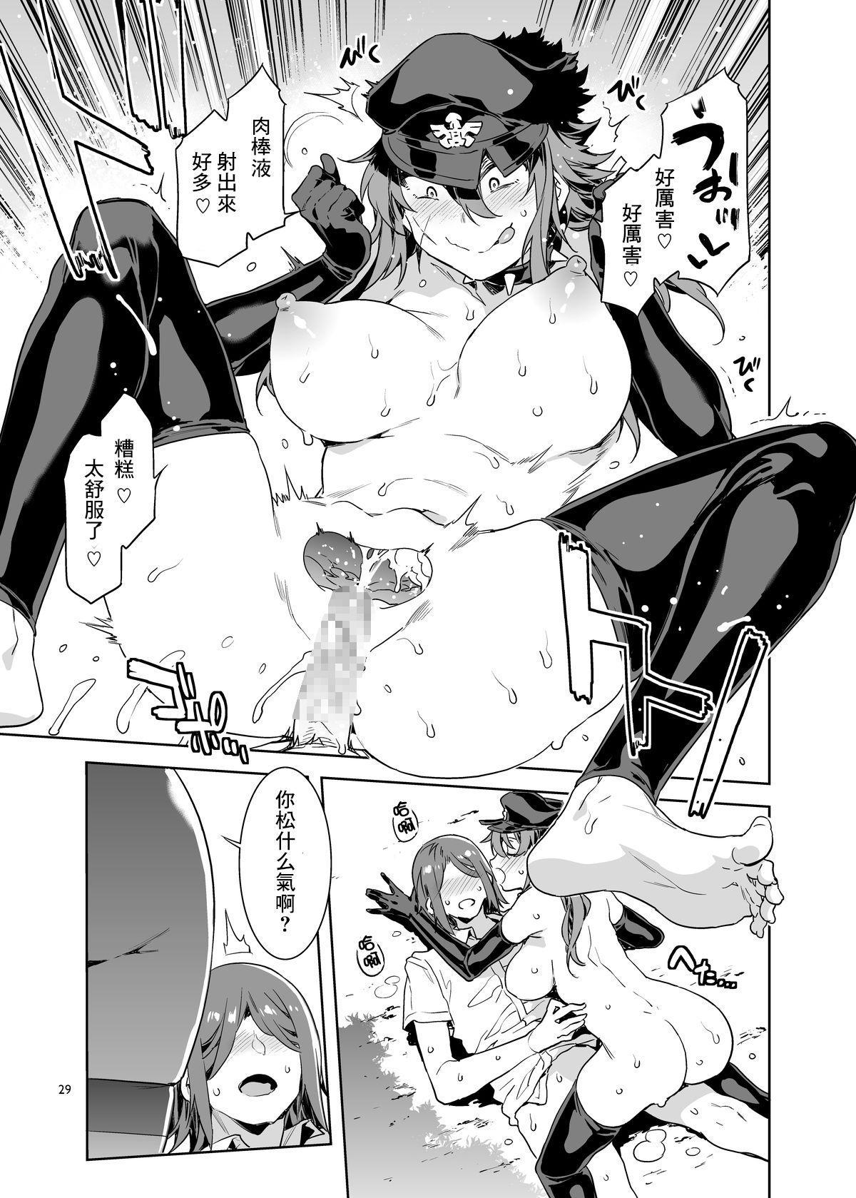 Teisou Kannen Zero no Onna Banchou 28