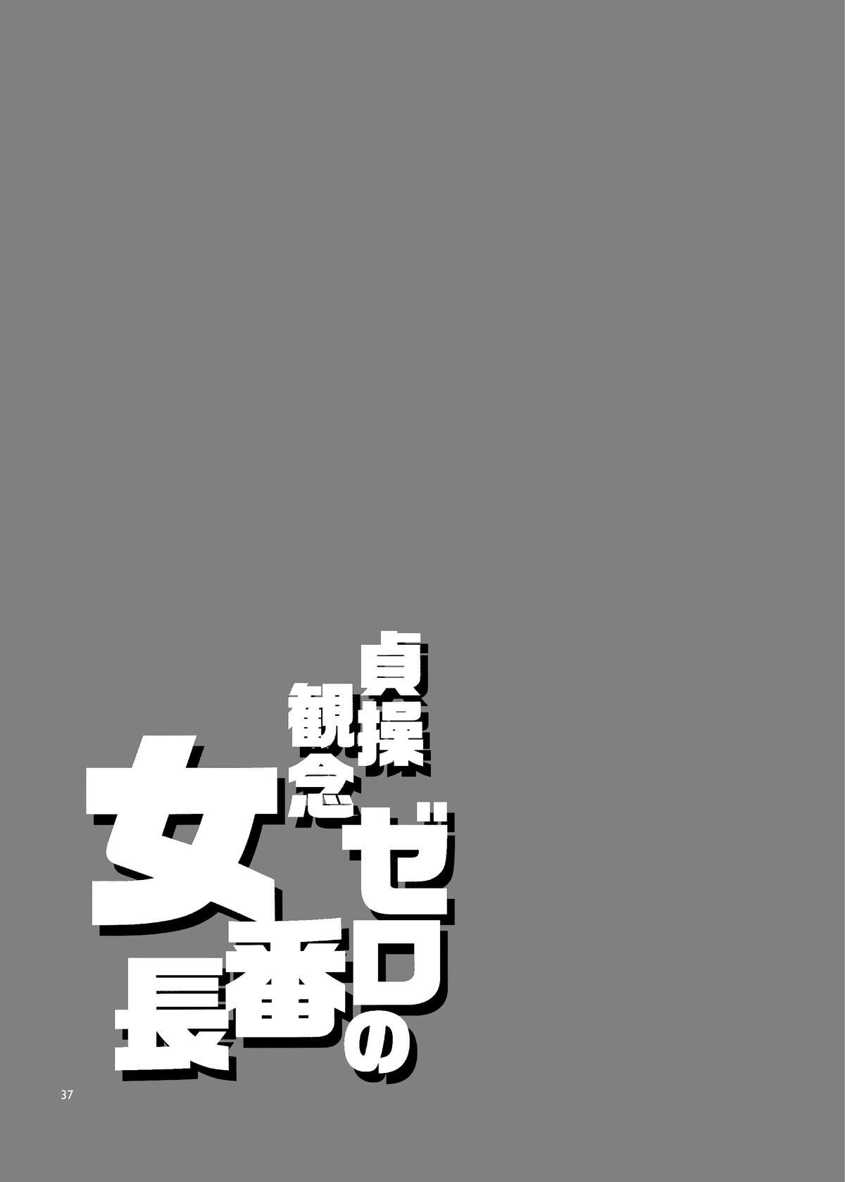 Teisou Kannen Zero no Onna Banchou 36