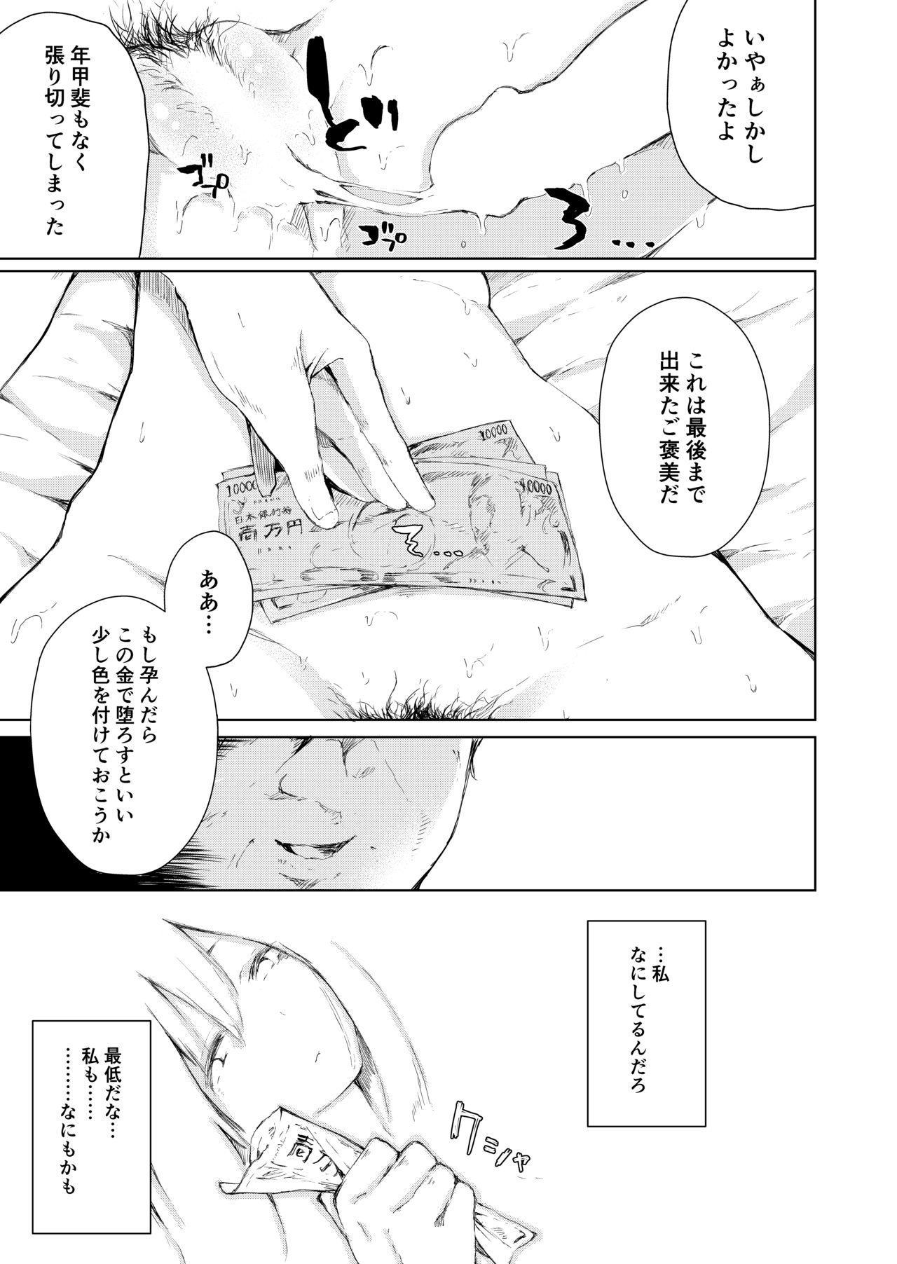 Papa Katsu nante Shinakereba Yokatta 18