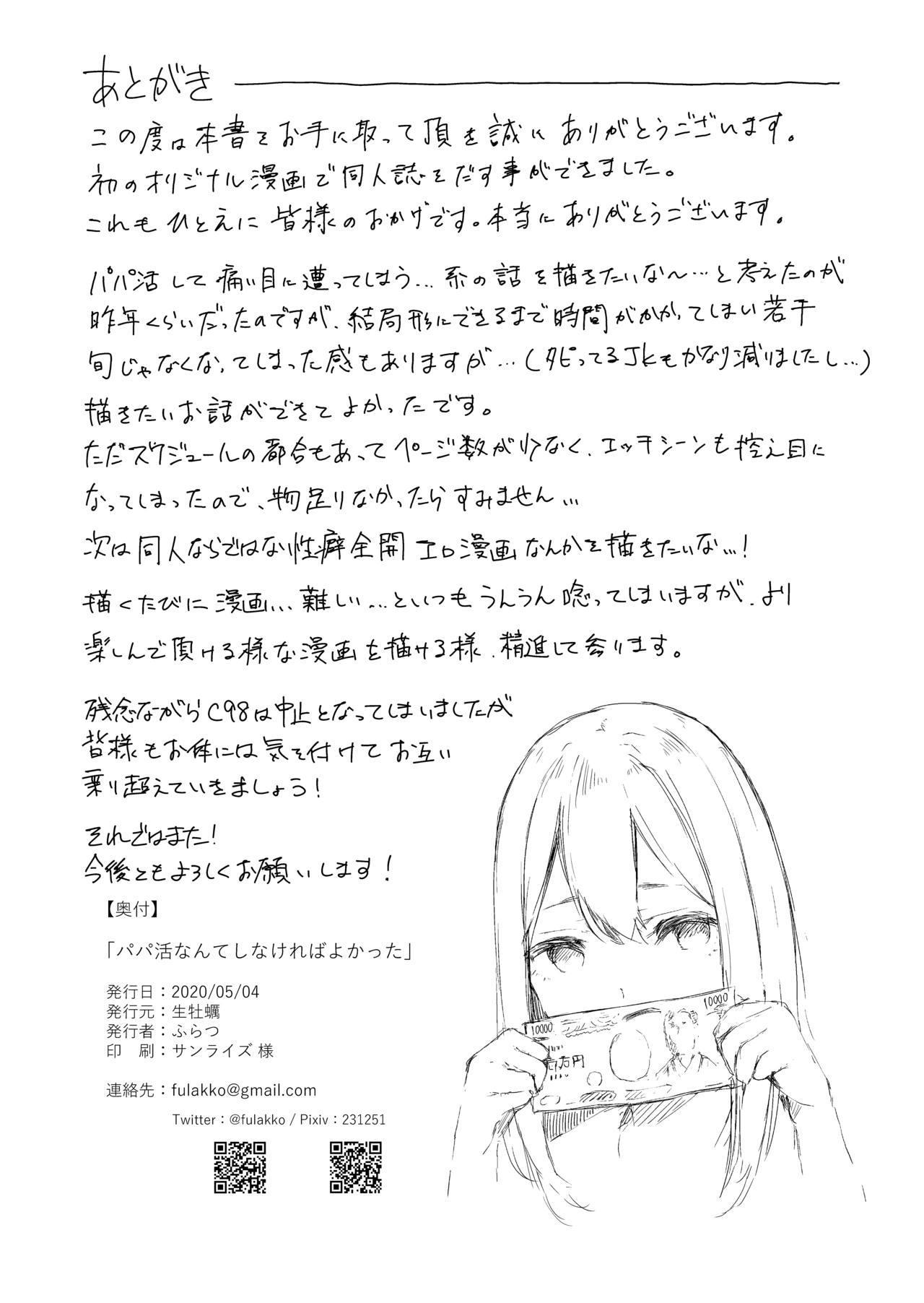 Papa Katsu nante Shinakereba Yokatta 21
