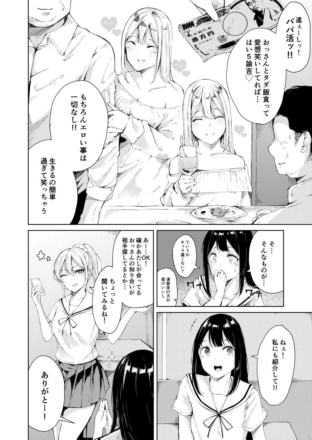 Papa Katsu nante Shinakereba Yokatta 3