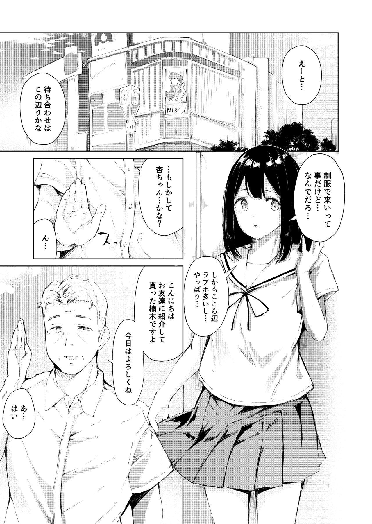 Papa Katsu nante Shinakereba Yokatta 4