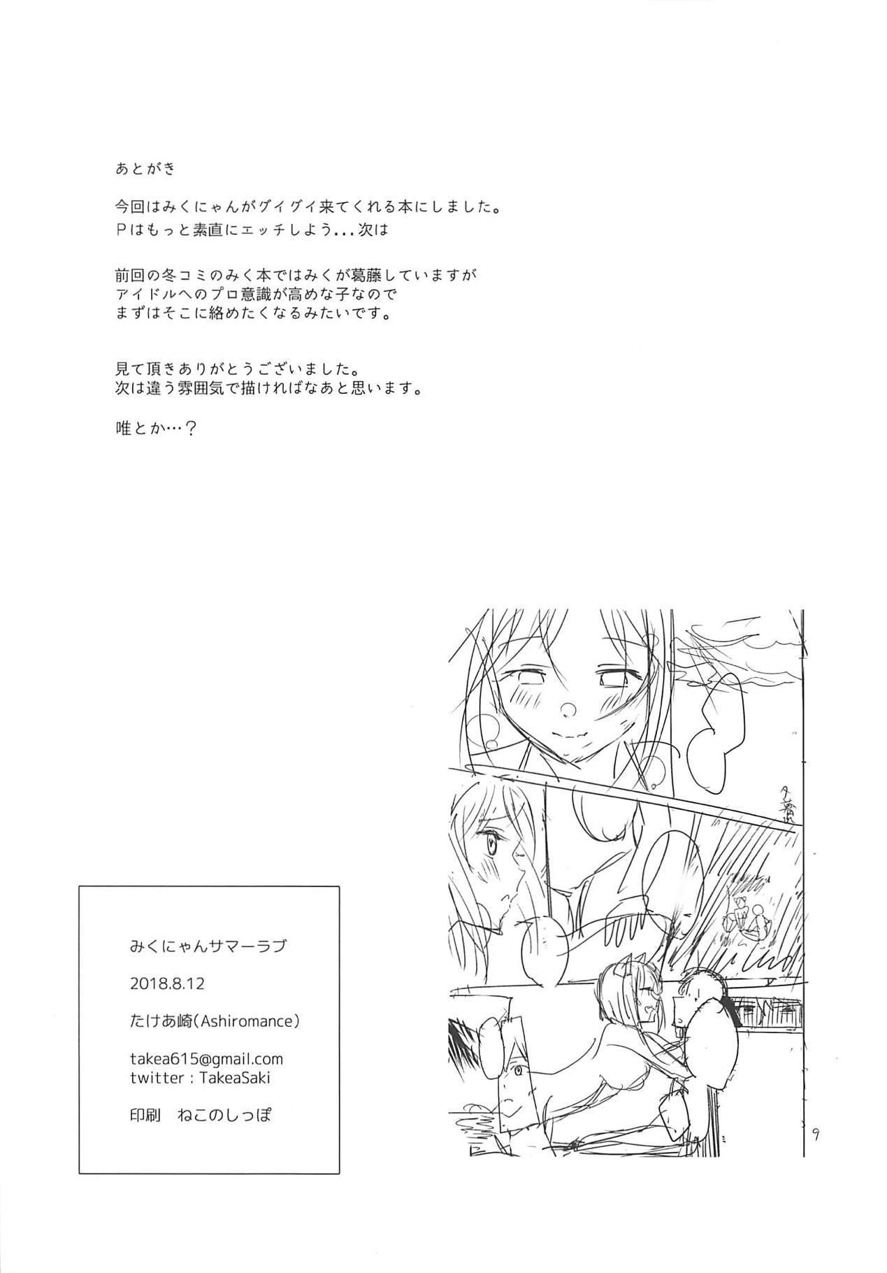 Miku-nyan Summer Love   前川未来的夏日爱情故事 17