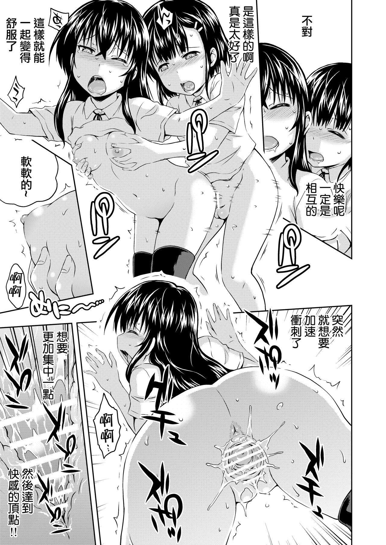 Kagura-chan ni oshinboku ga hae chatta mitaidesu 29