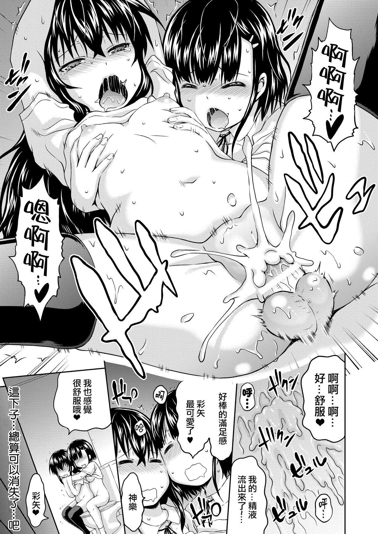 Kagura-chan ni oshinboku ga hae chatta mitaidesu 31