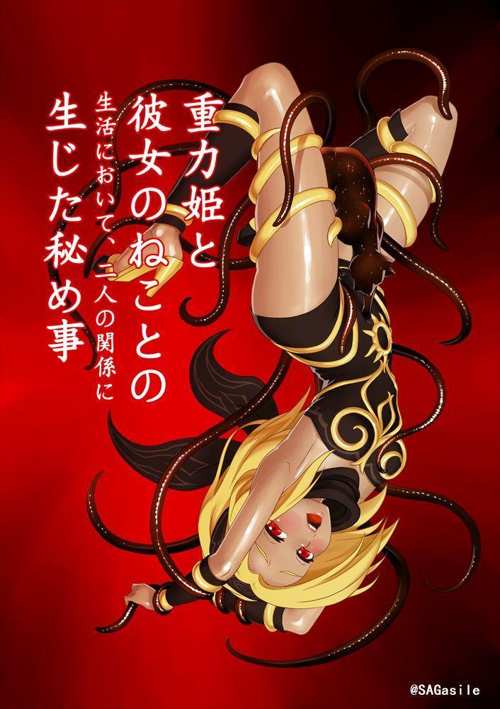 Juuryokuki to Kanojo no Neko to no Seikatsu ni Oite, Futari no Kankei ni Shoujita Himegoto 0
