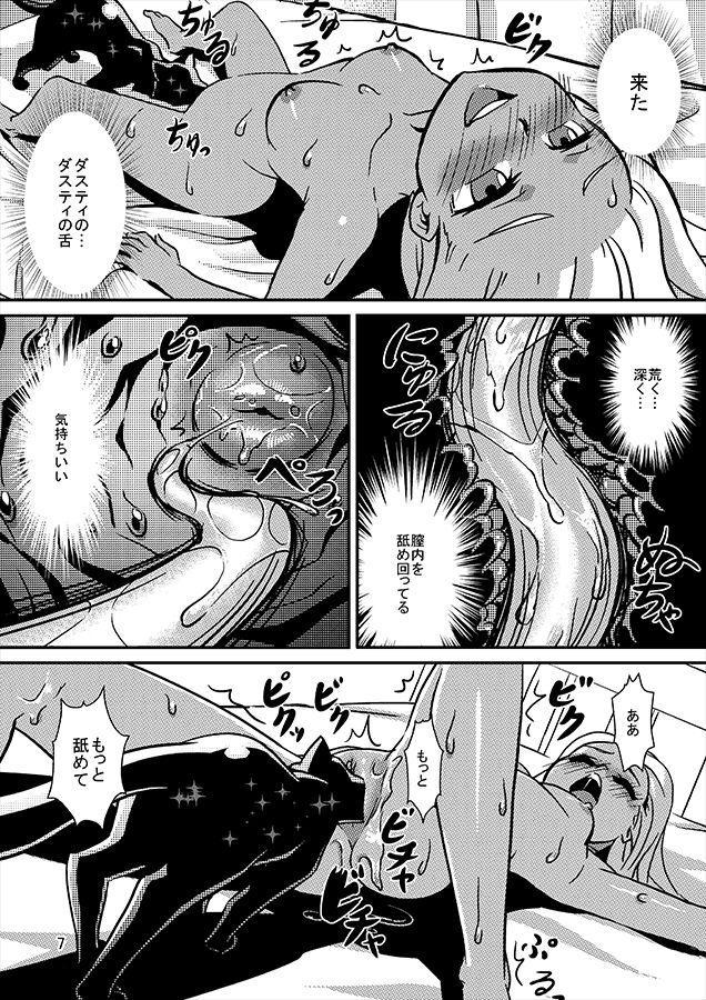 Juuryokuki to Kanojo no Neko to no Seikatsu ni Oite, Futari no Kankei ni Shoujita Himegoto 6