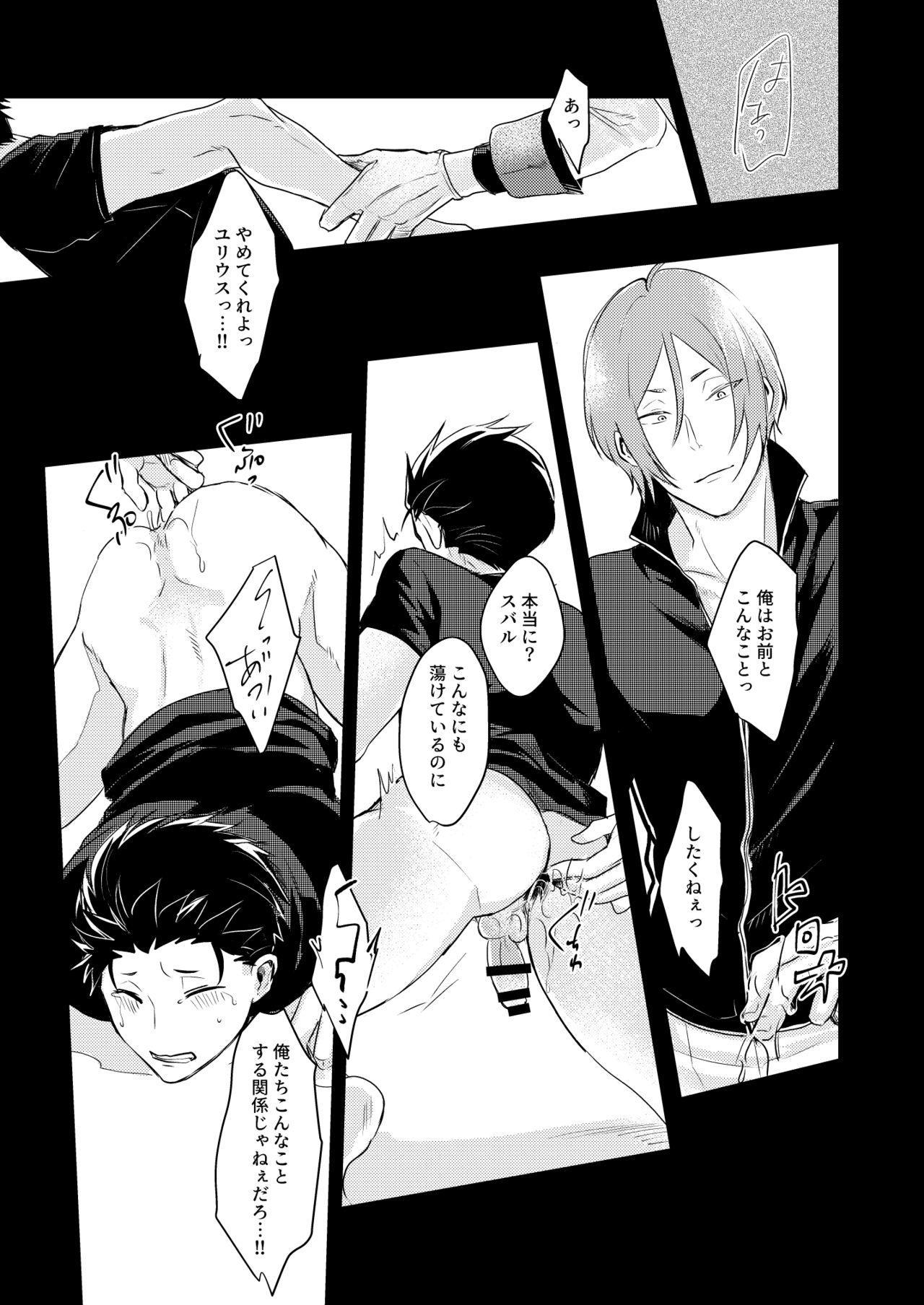 Sex Shinai to Modorenai 9