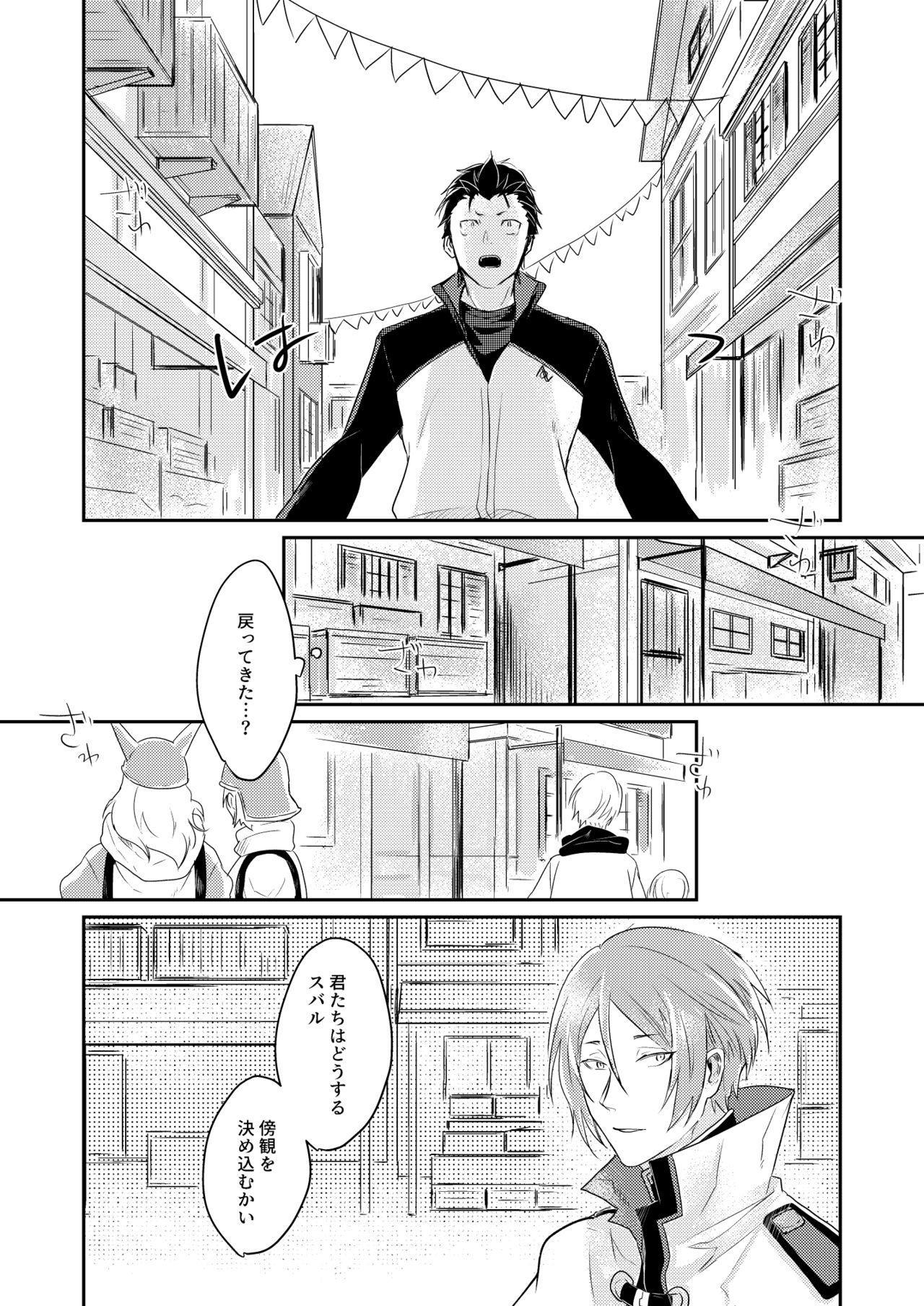 Sex Shinai to Modorenai 14