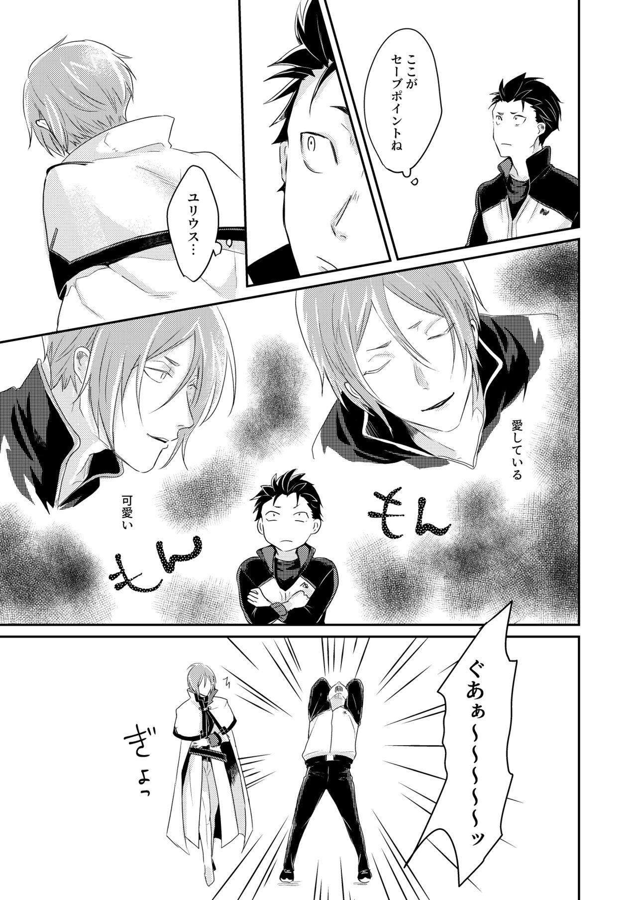 Sex Shinai to Modorenai 15